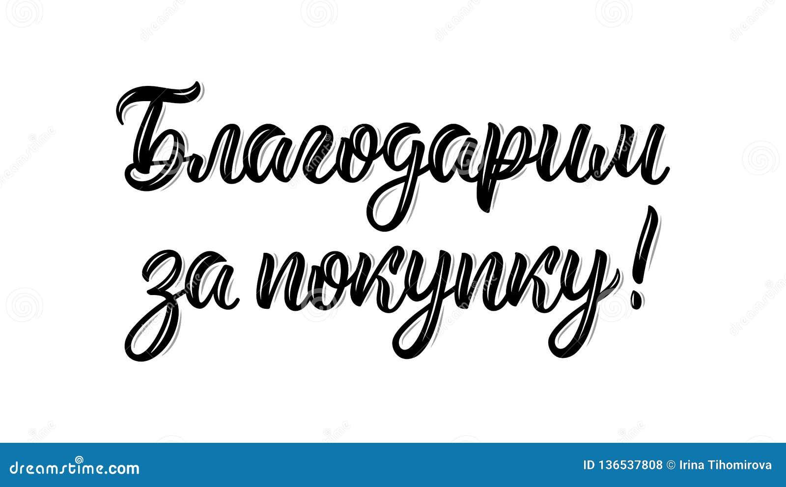 Grazie per il vostro acquisto Ringraziamento nella lingua russa Citazione handlettering moderna in inchiostro nero Vettore