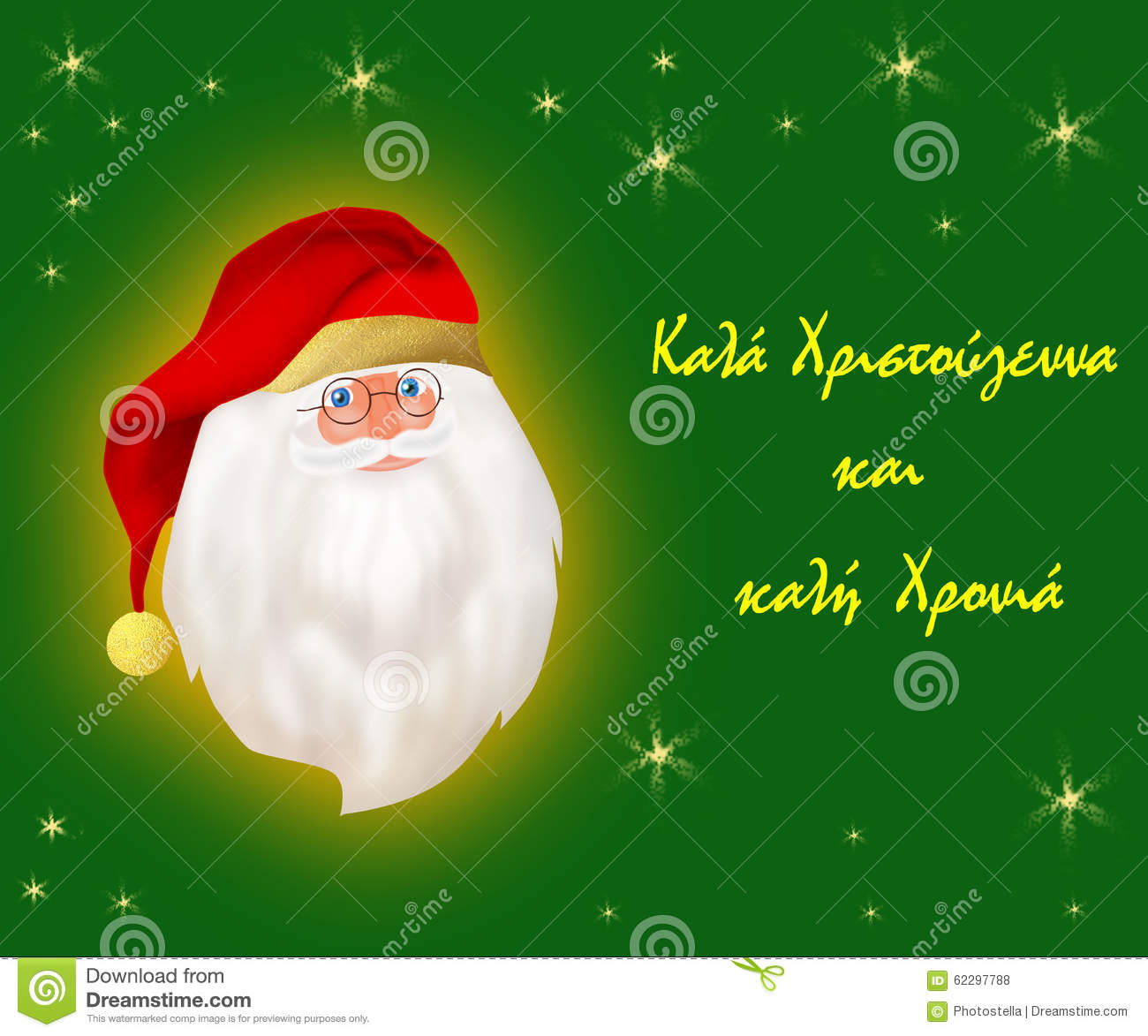 greek christmas card