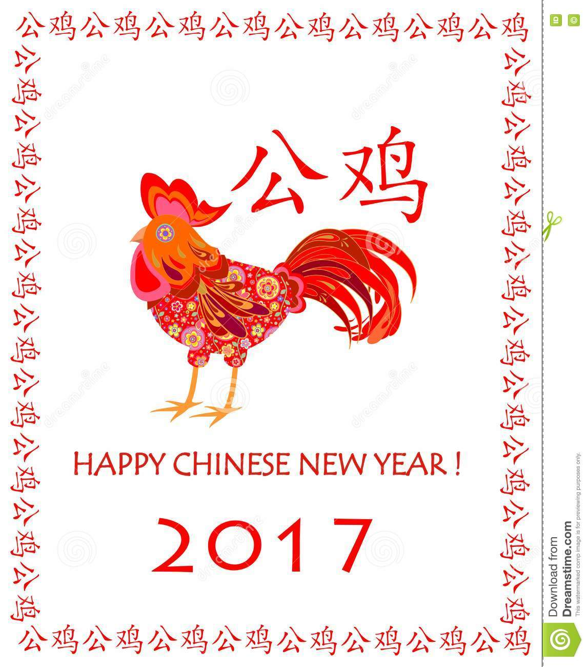 Greeting Applique With Funny Rooster For Chinese New Year Stock ...