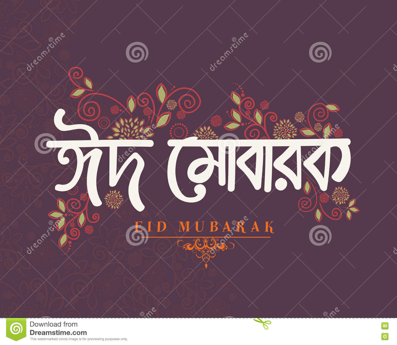 Greeting Card With Bengali Text For Eid Mubarak Stock Illustration