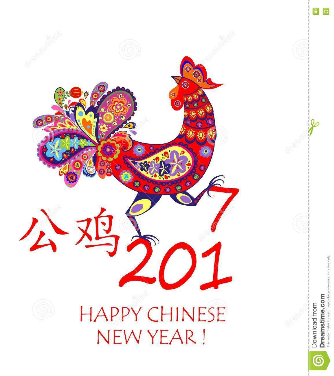 Greeting Card For Chinese New Year With Decorative Rooster Stock ...