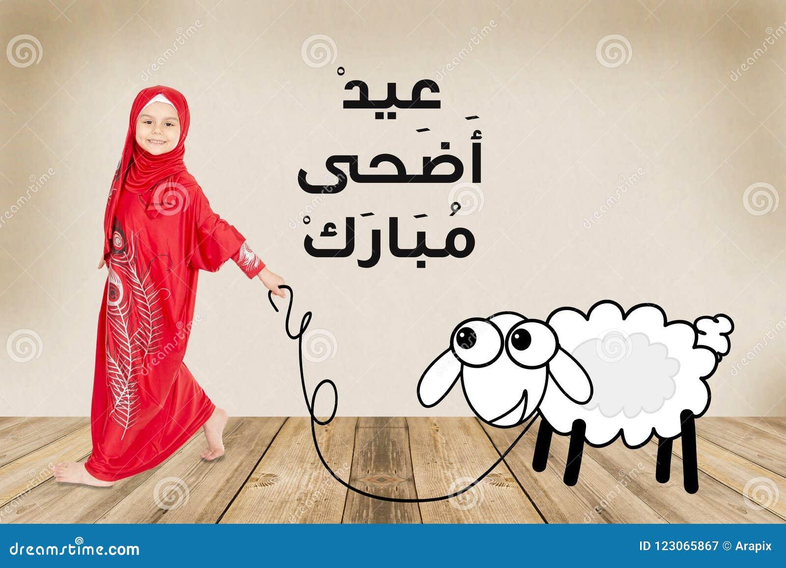 Greeting card eid adha mubarak stock image image of islam card arabic greeting card eid adha mubarak happy sacrifice feast m4hsunfo