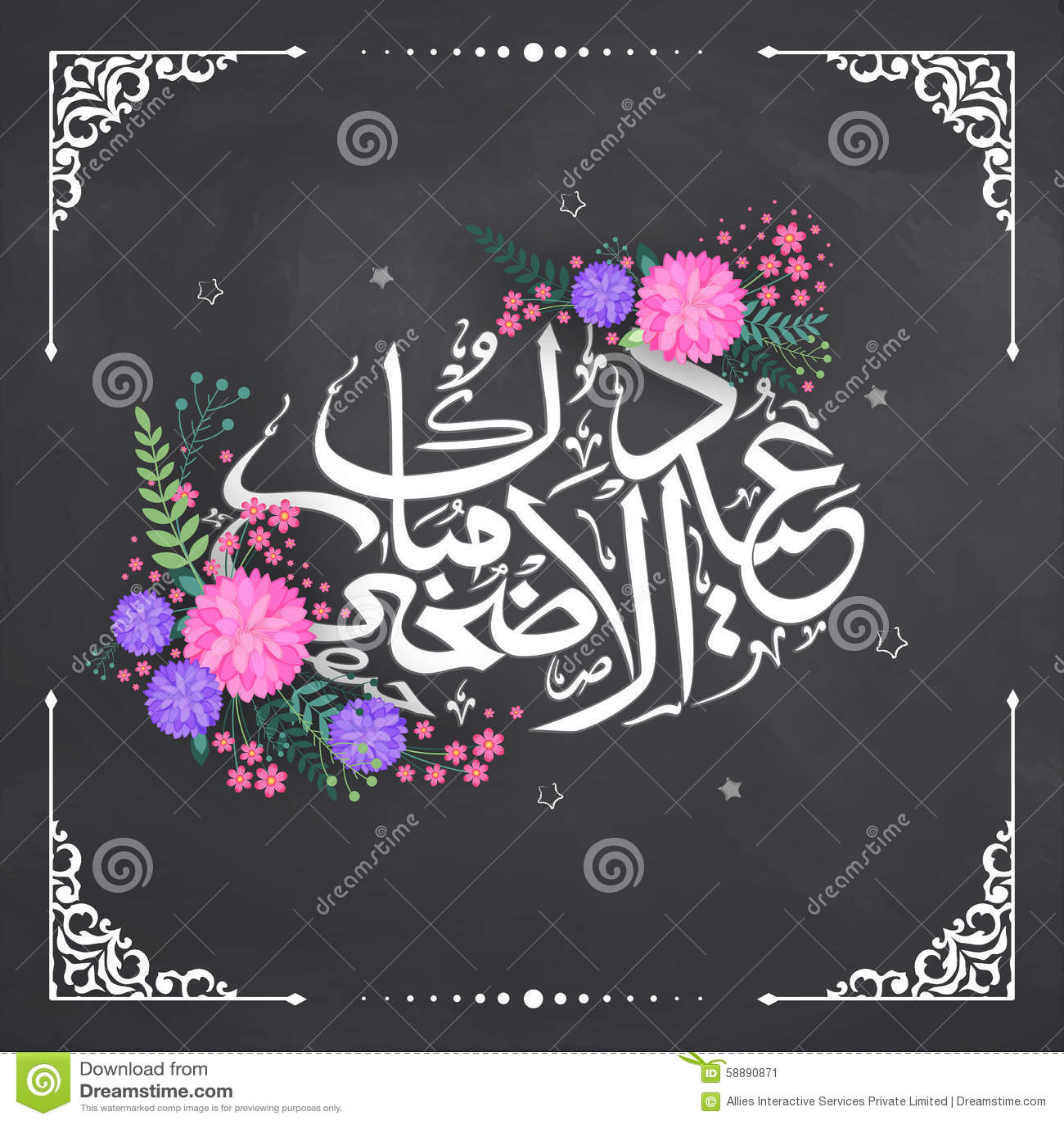 Greeting card for eid al adha celebration stock image image of greeting card for eid al adha celebration kristyandbryce Images