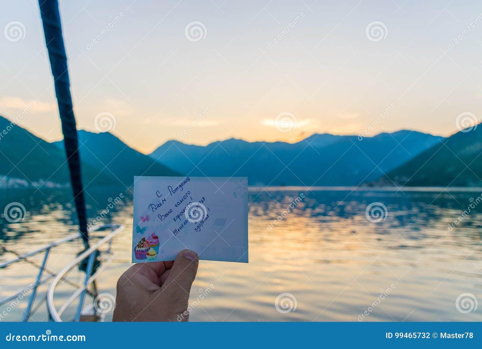 Greeting Card Happy Birthday Stock Photo Image Of Inscription