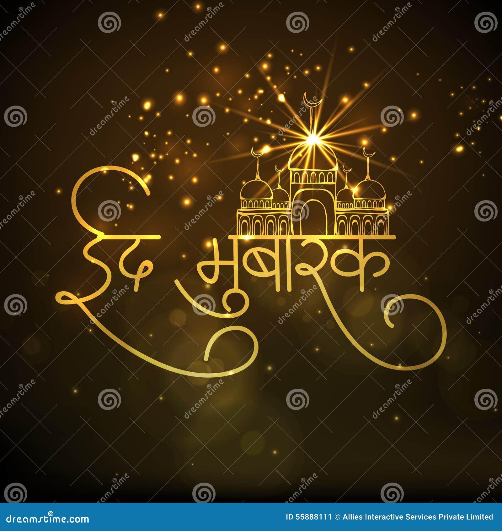Eid Mubarak Images Hd Hindi Images Hd Download