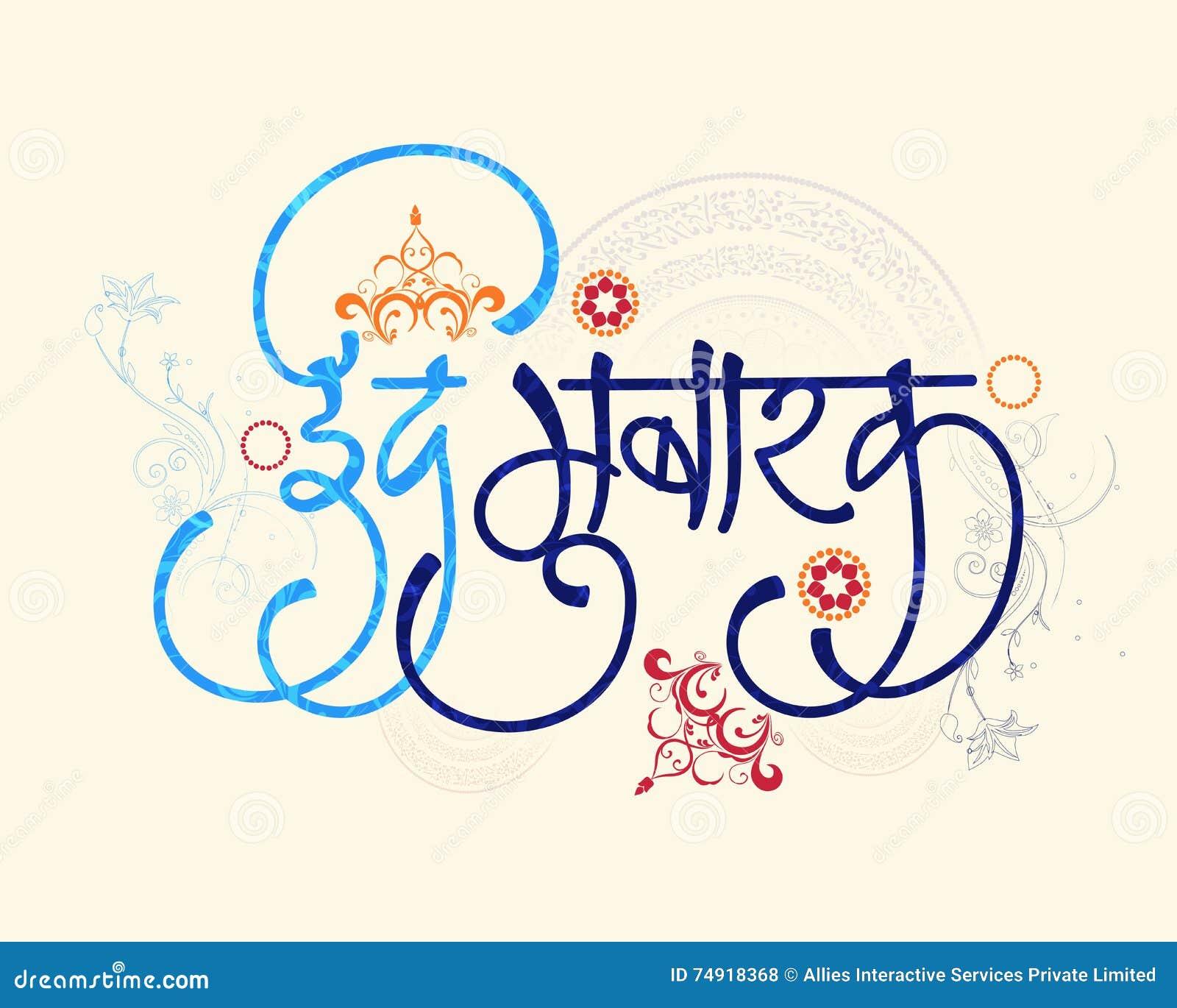 Greeting card with hindi text for eid mubarak stock illustration greeting card with hindi text for eid mubarak m4hsunfo
