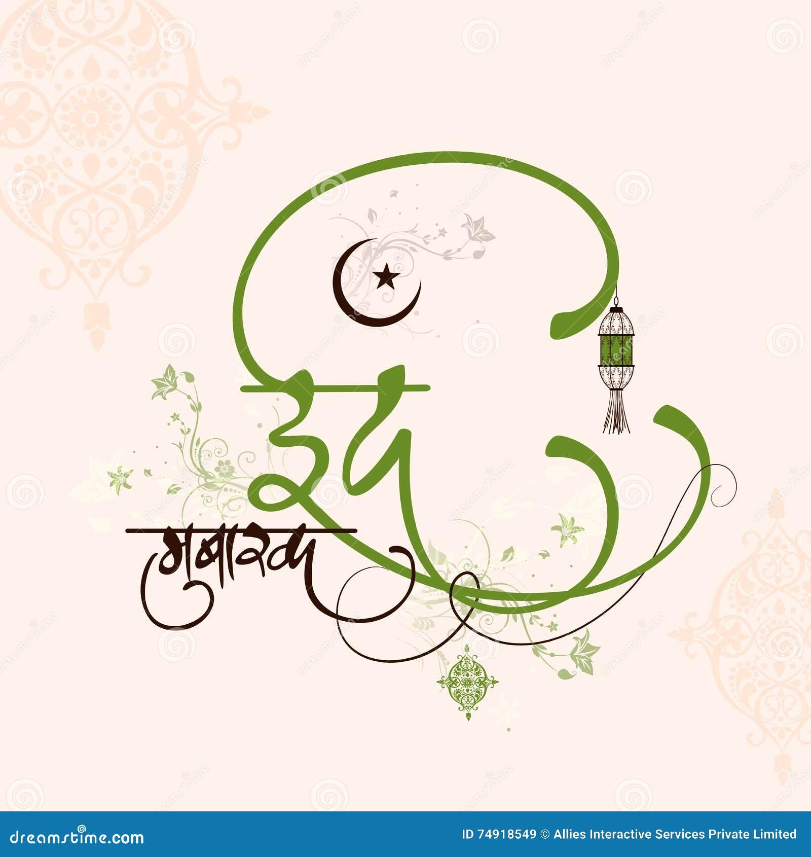 Greeting Card With Hindi Text For Eid Mubarak Illustration 74918549