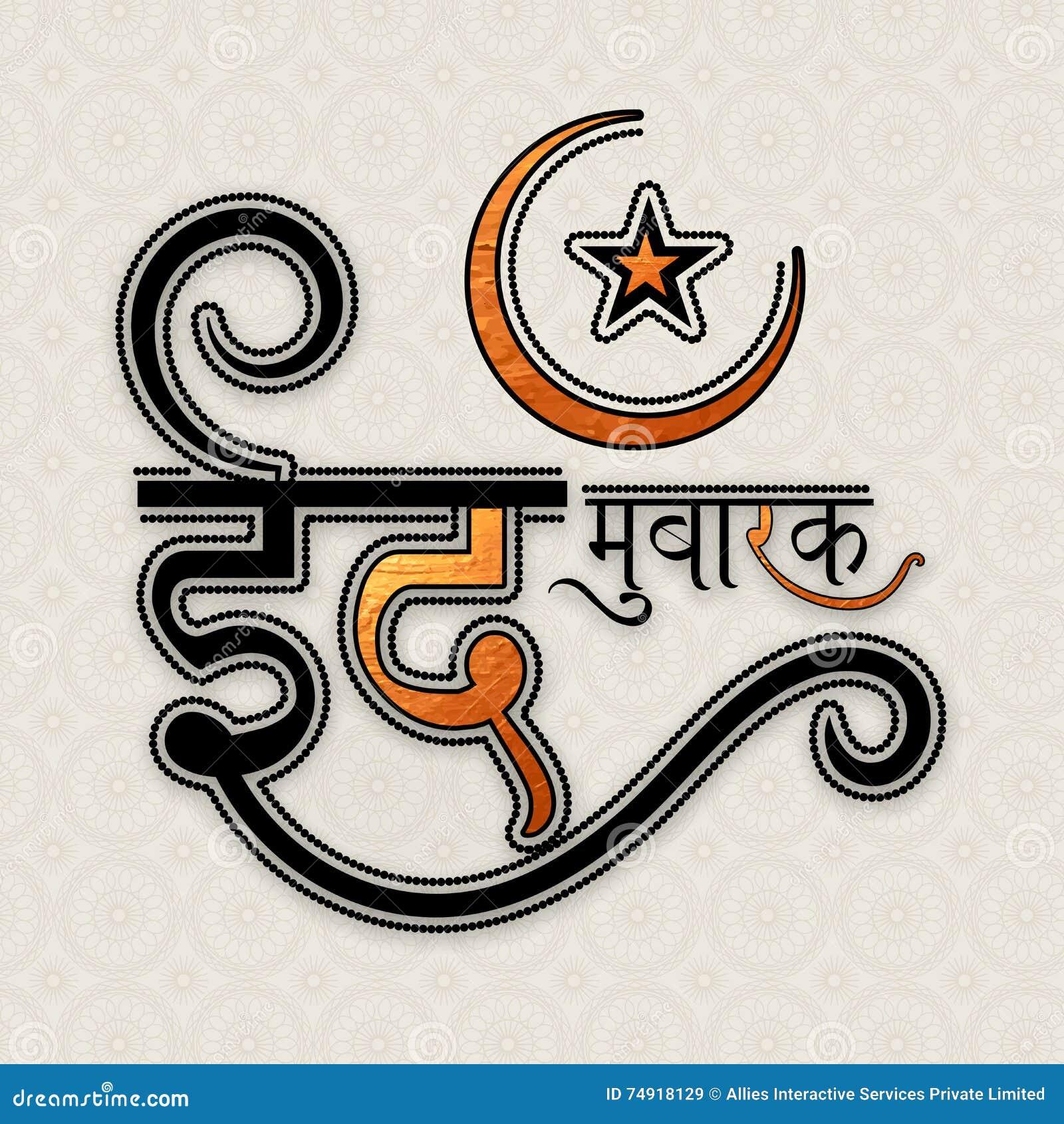 Greeting Card With Hindi Text For Eid Mubarak Illustration 74918129