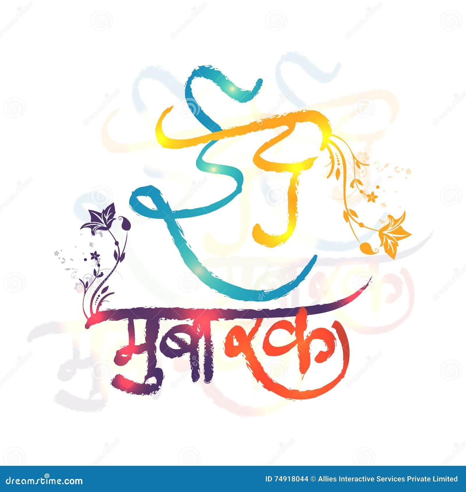 Greeting card with hindi text for eid mubarak stock illustration greeting card with hindi text for eid mubarak kristyandbryce Image collections