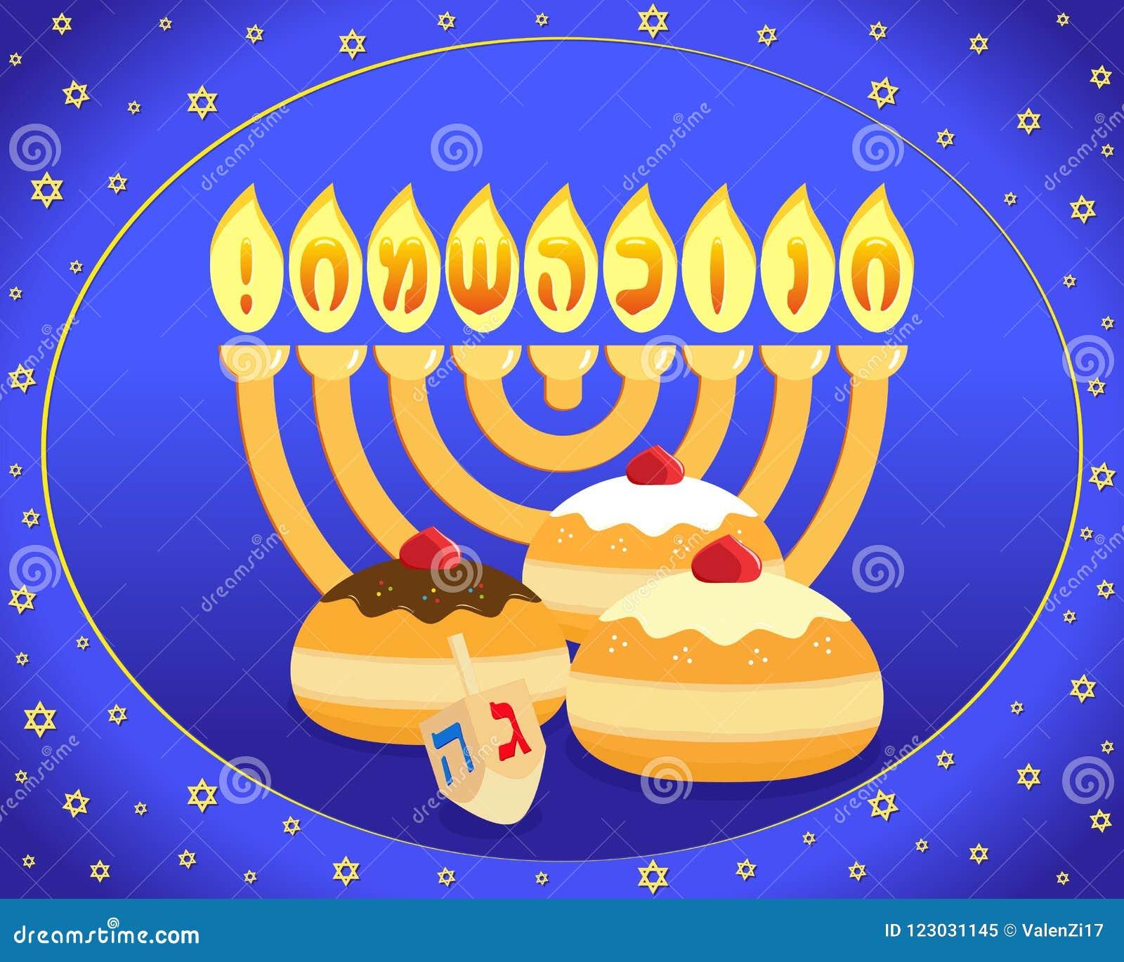 Jewish holiday of Hanukkah