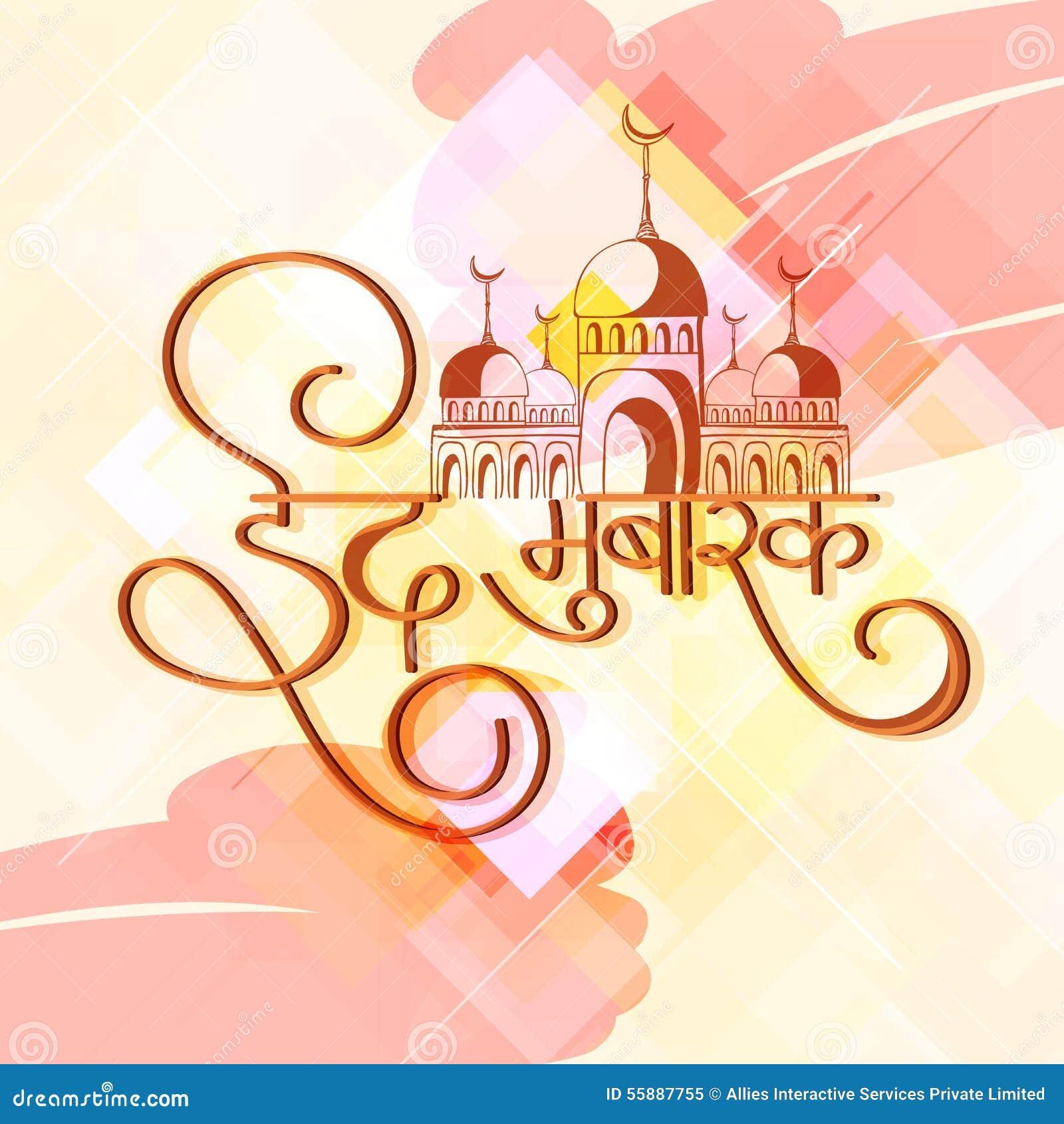 Fantastic Hindi Eid Al-Fitr Greeting - greeting-card-mosque-eid-celebration-elegant-design-hindi-wishing-text-mubarak-happy-abstract-background-islamic-holy-55887755  Image_18832 .jpg