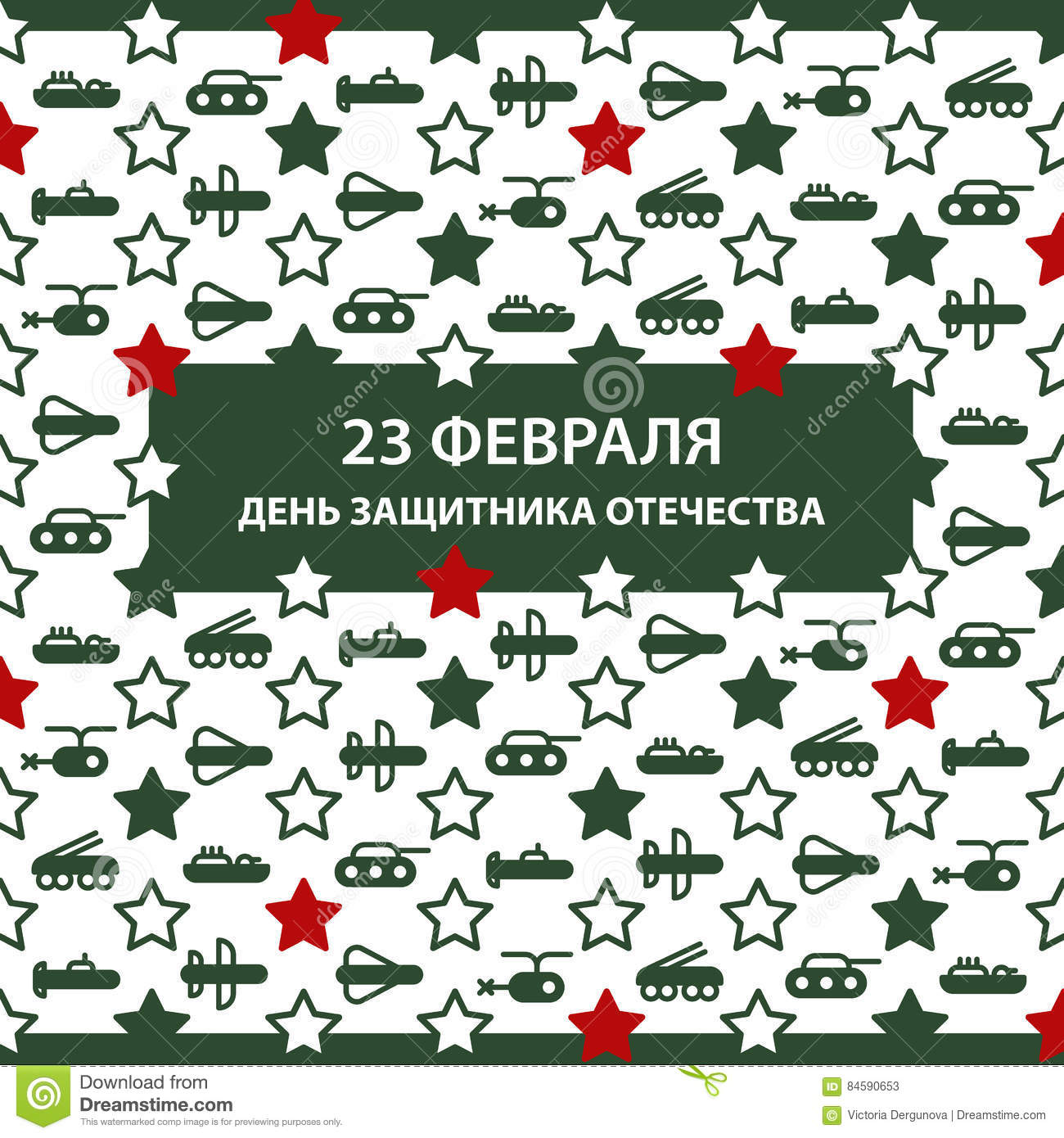 Greeting Card With Moving Green Military Technics Flat Icons And Red