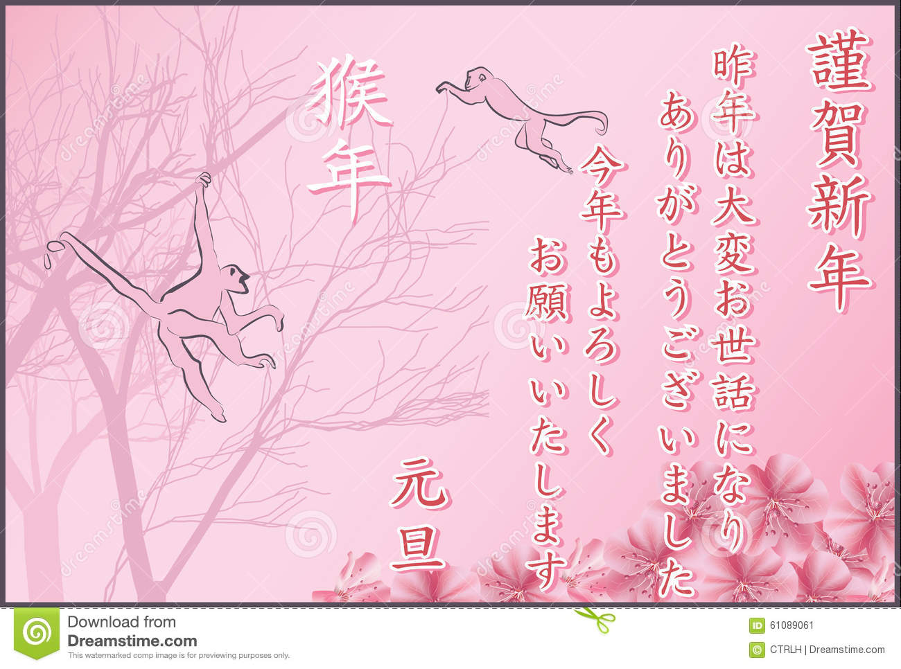 Printable Greeting card / Nengajo for the Japanese New Year 2016 - The ...