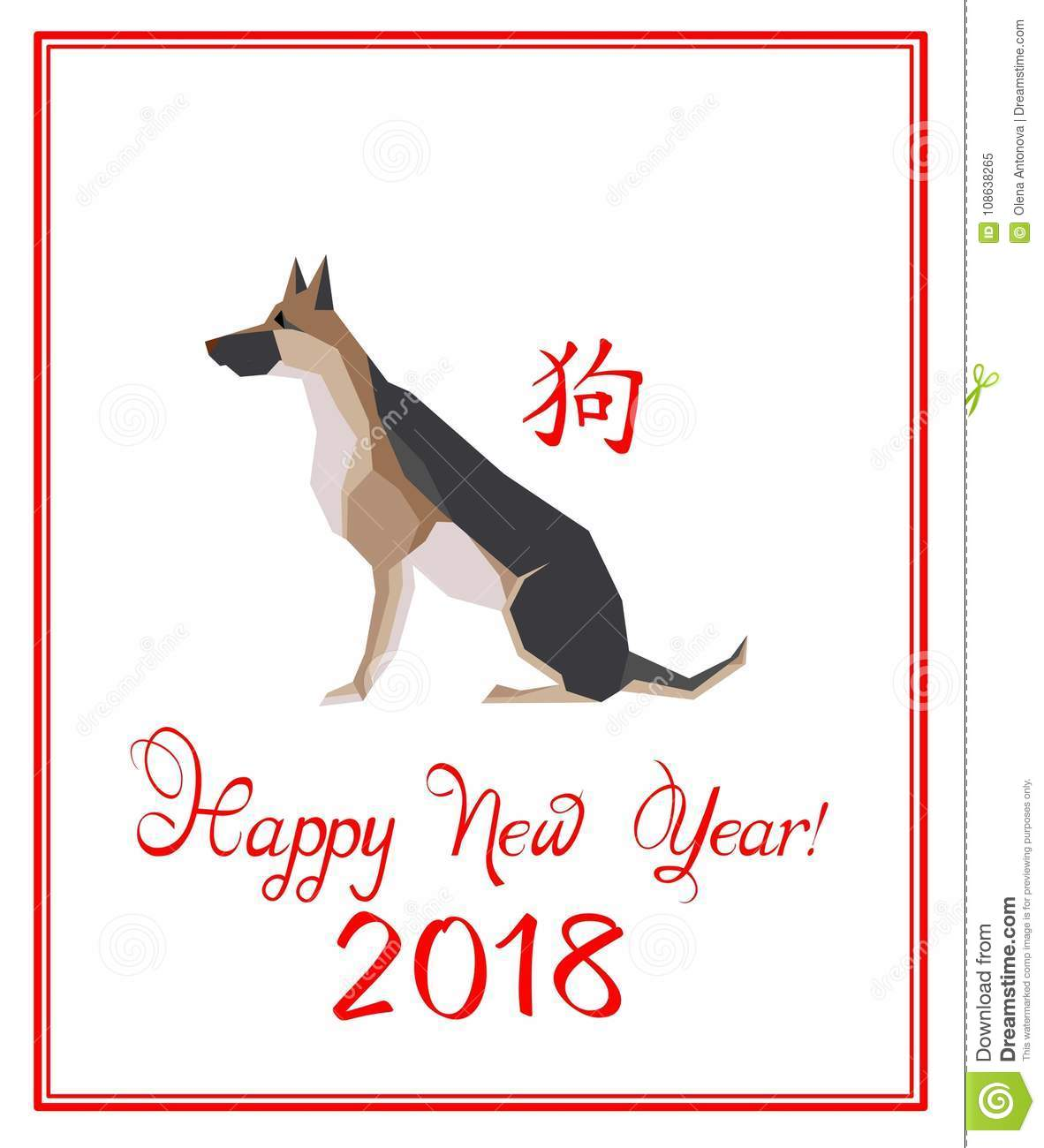 Greeting card for new year 2018 with sitting dog german shepherd download comp m4hsunfo