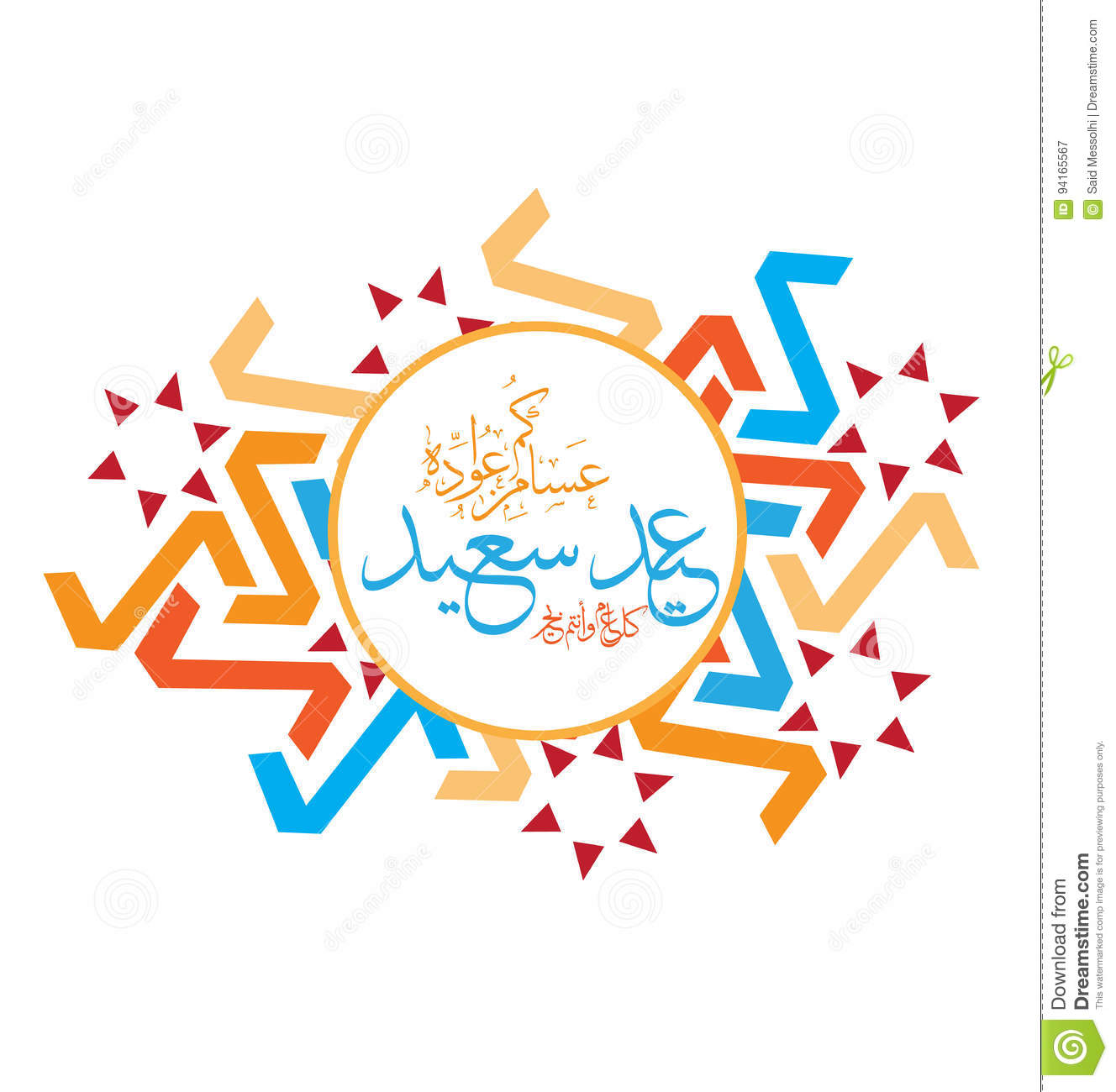 Greeting card on the occasion of eid al fitr to the muslim stock greeting card on the occasion of eid al fitr to the muslim kristyandbryce Choice Image