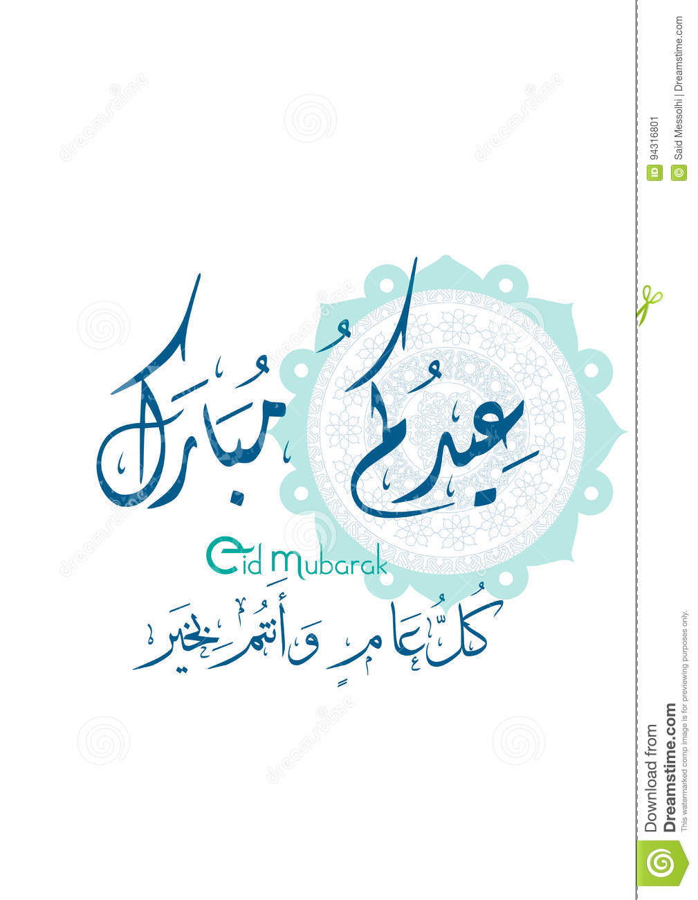 Greeting Card On The Occasion Of Eid Al Fitr To The Muslim Stock