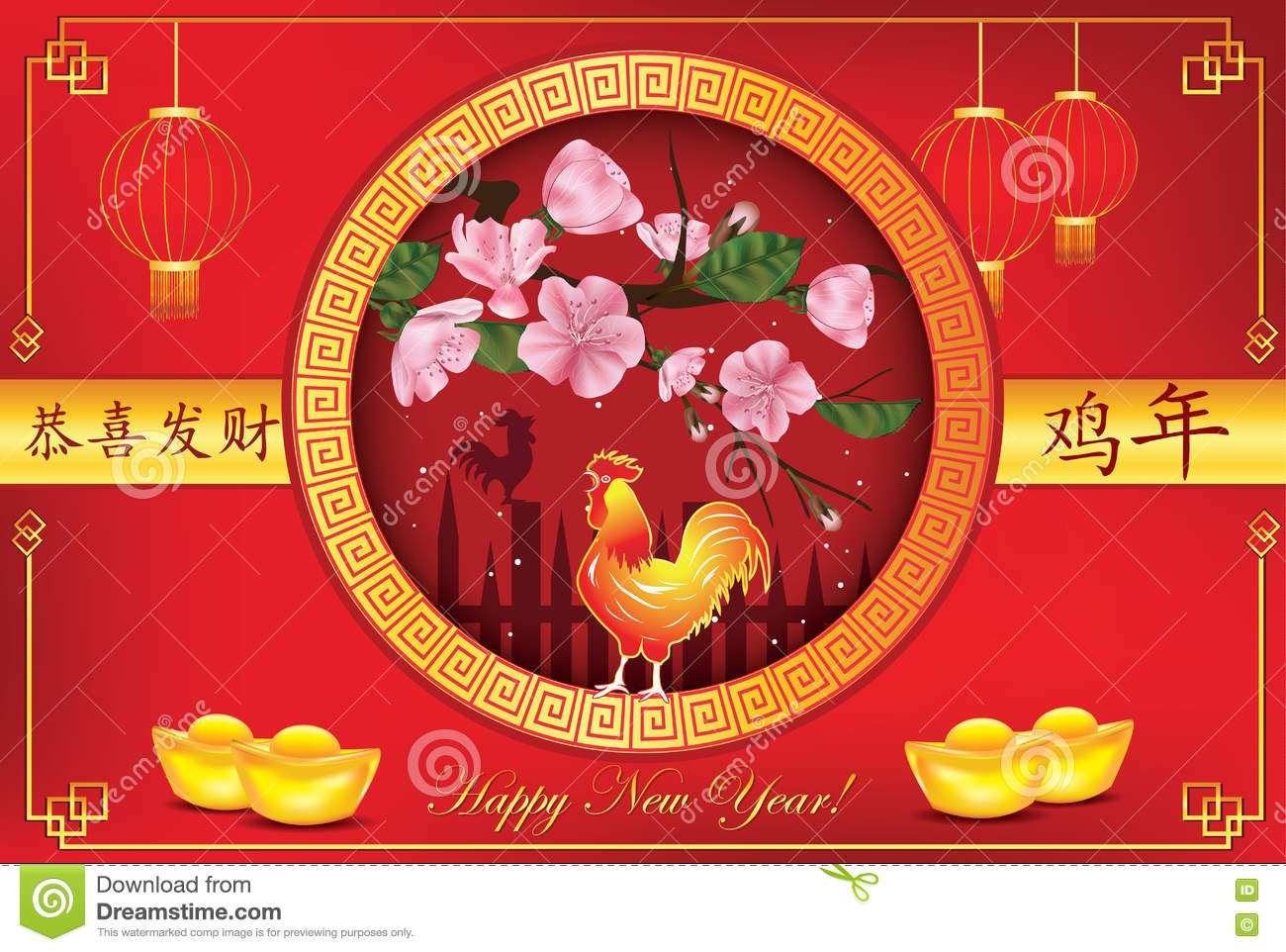 Greeting card for spring festival 2017 stock image image of greeting card for spring festival 2017 text year of the rooster happy new year contains cherry flowers golden nuggets paper lanterns and traditional m4hsunfo
