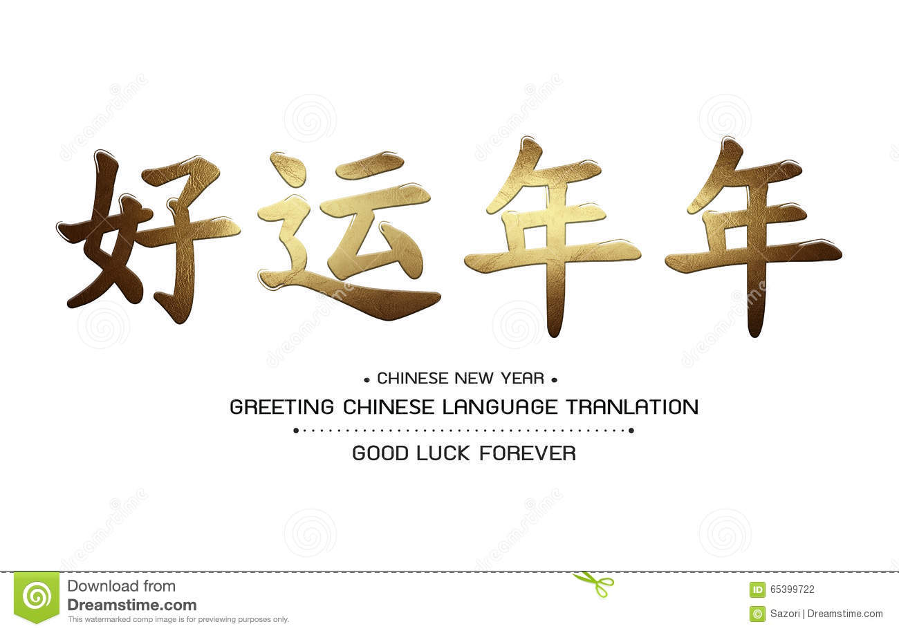 Greeting chinese language tranlation good luck forever stock photo download greeting chinese language tranlation good luck forever stock photo image of text compliment m4hsunfo