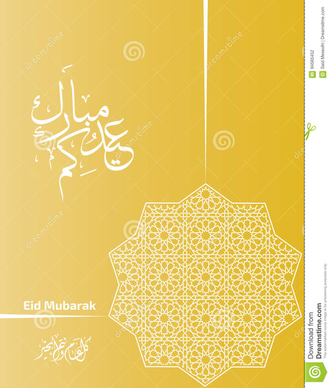 Greetings Card On The Occasion Of Eid Al Fitr To The Muslims Stock