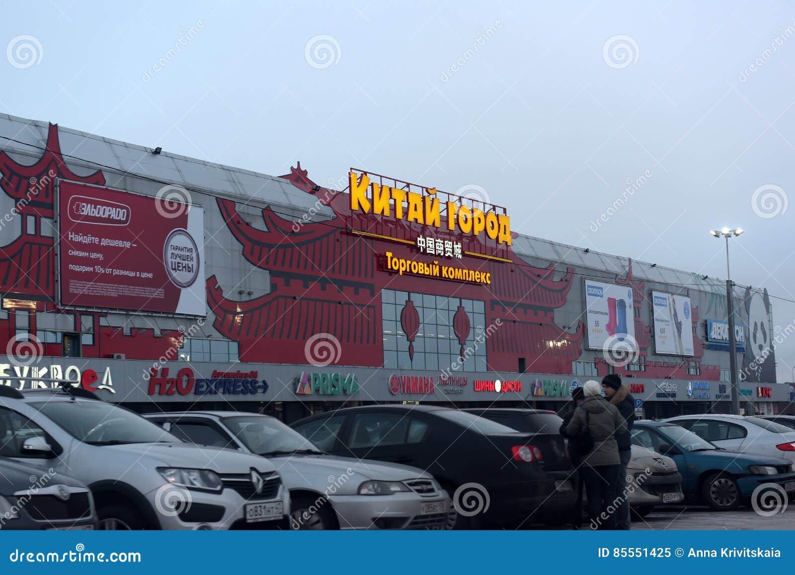 Großes Einkaufszentrum-` China-Stadt` und -parken