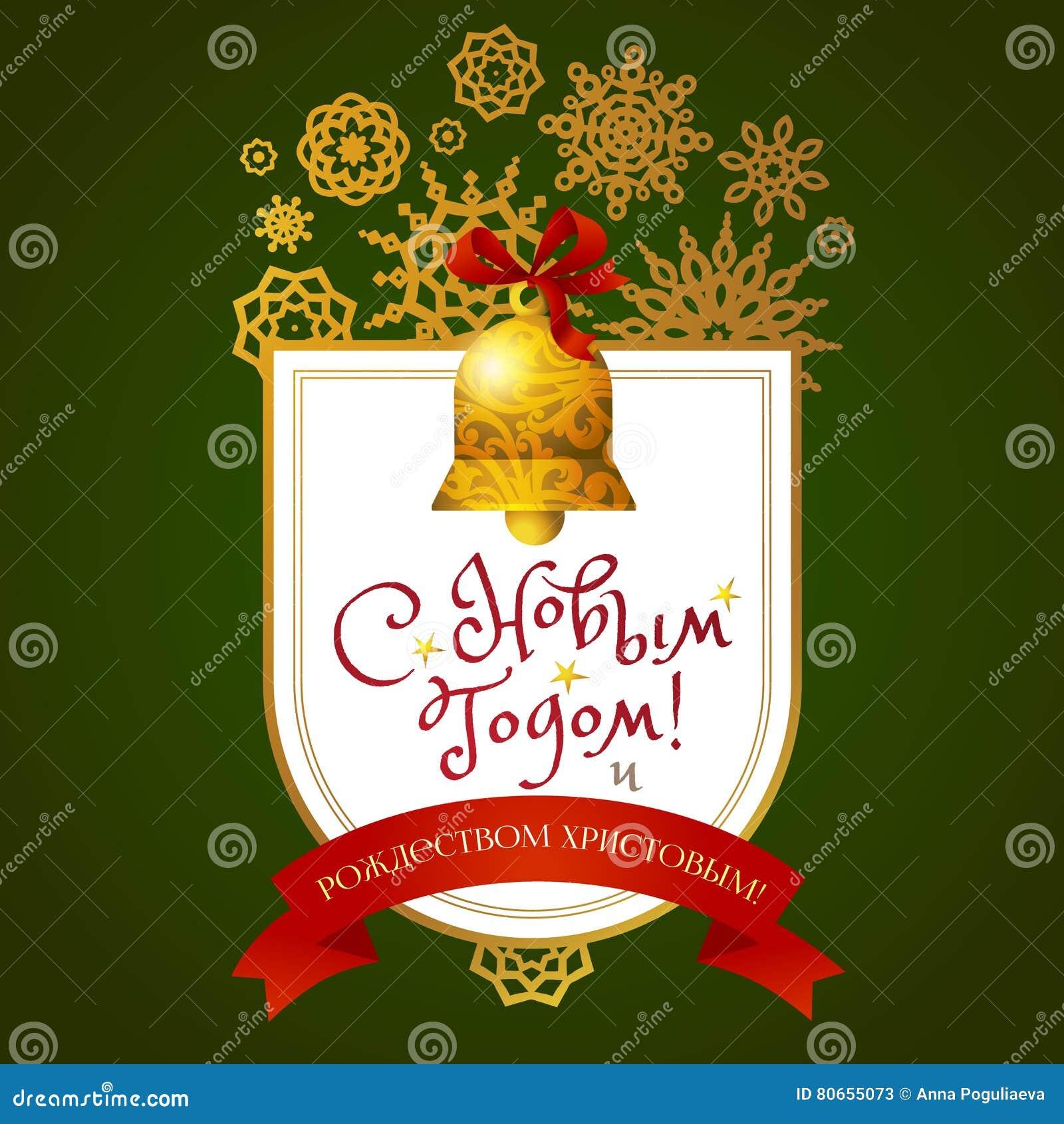 Gruß-Weihnachten- Und Neues Jahr ` S Entwerfen Auf Russen Vektor ...