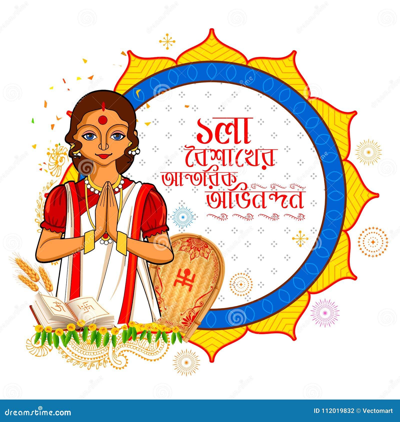 Grußhintergrund Mit Bengali Simsen Poila Boisakher Antarik ...