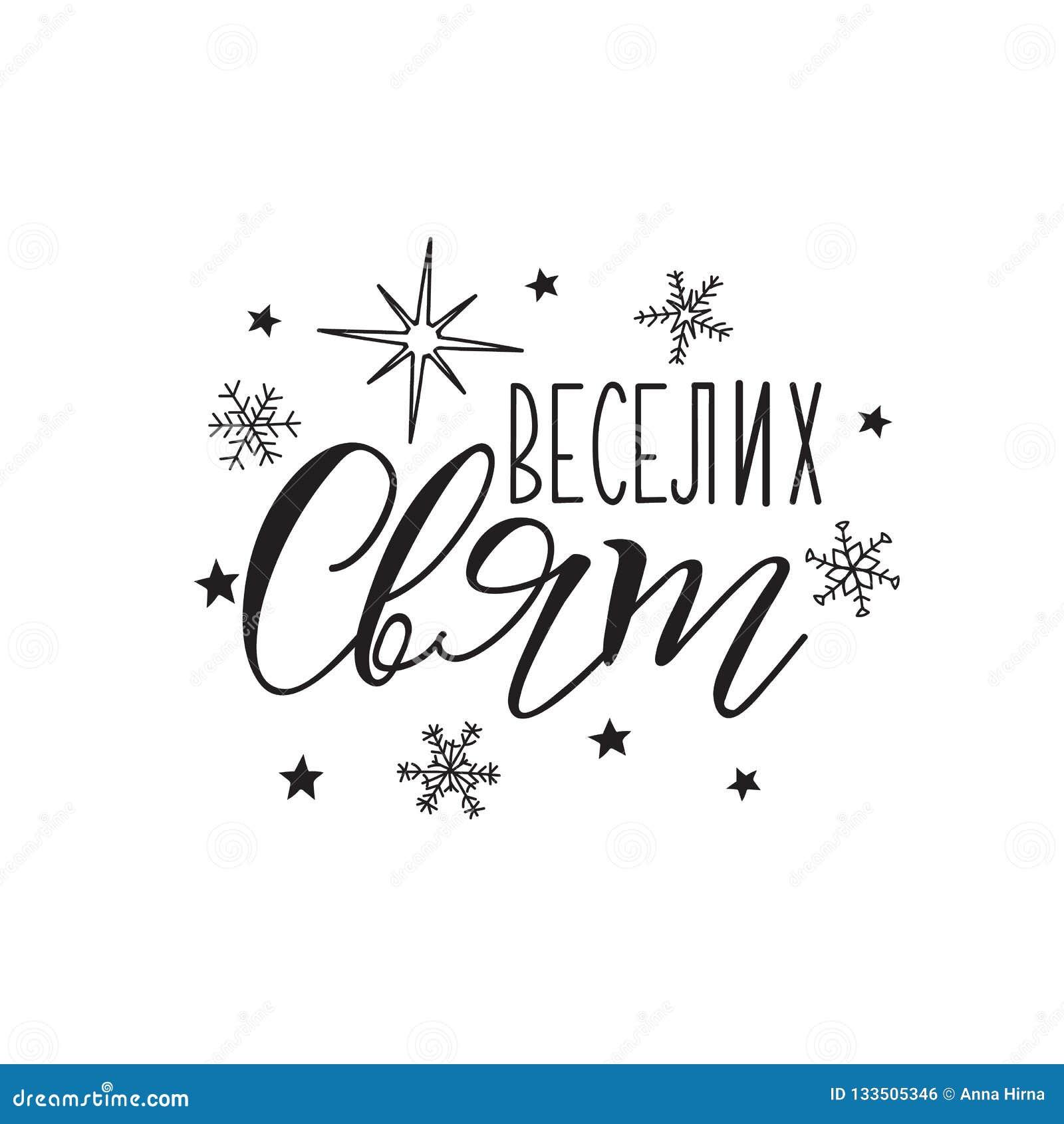 Frohe Weihnachten Ukrainisch.Grusskarte Der Frohen Weihnachten Beschriftung