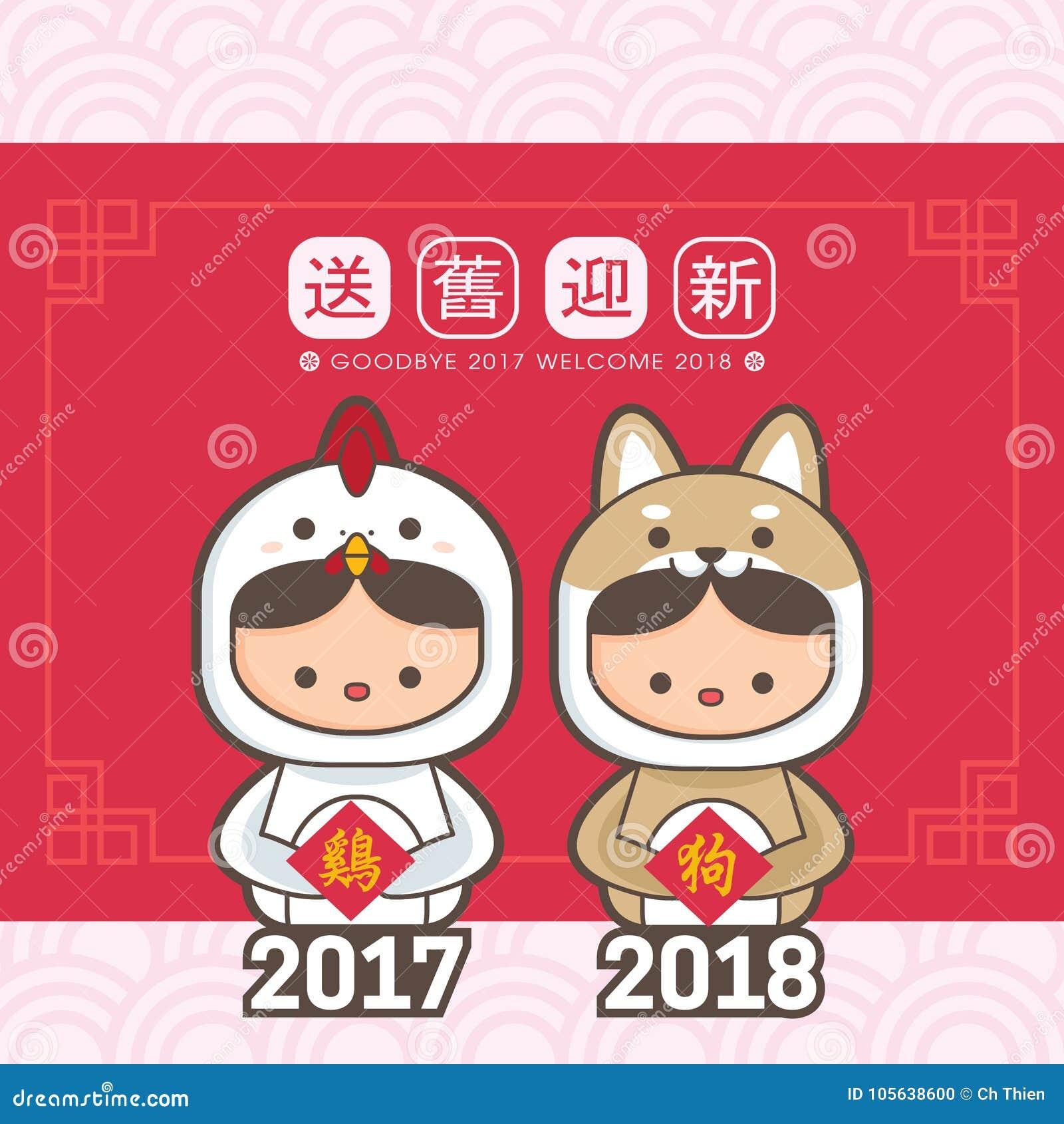 Grußkartenschablone 2018 Chinesischen Neujahrsfests Netter Junge Und ...
