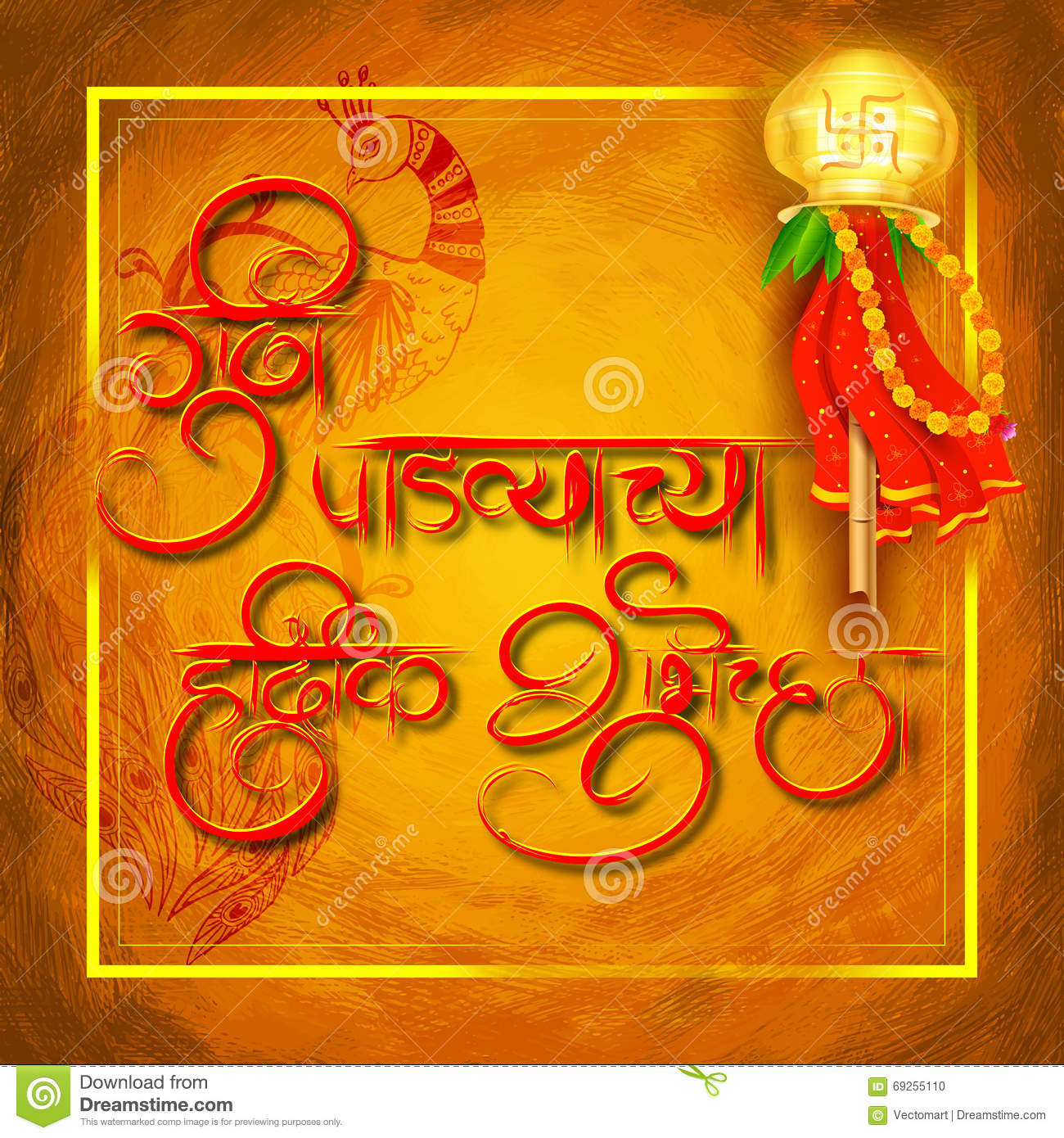 Gudi padwa stock vector illustration of march padva 69255110 illustration of gudi padwa lunar new year celebration of india with message in marathi gudi padwachi hardik shubhechha meaning heartiest greetings of m4hsunfo