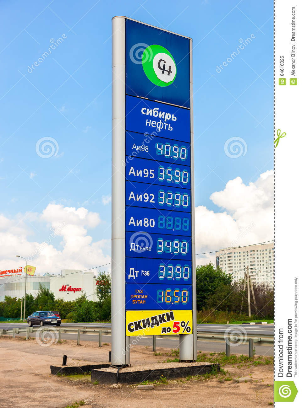 Gas Companies In Ga >> Guide Sign Indicated The Price Of The Fuel On The Sibir Neft Ga