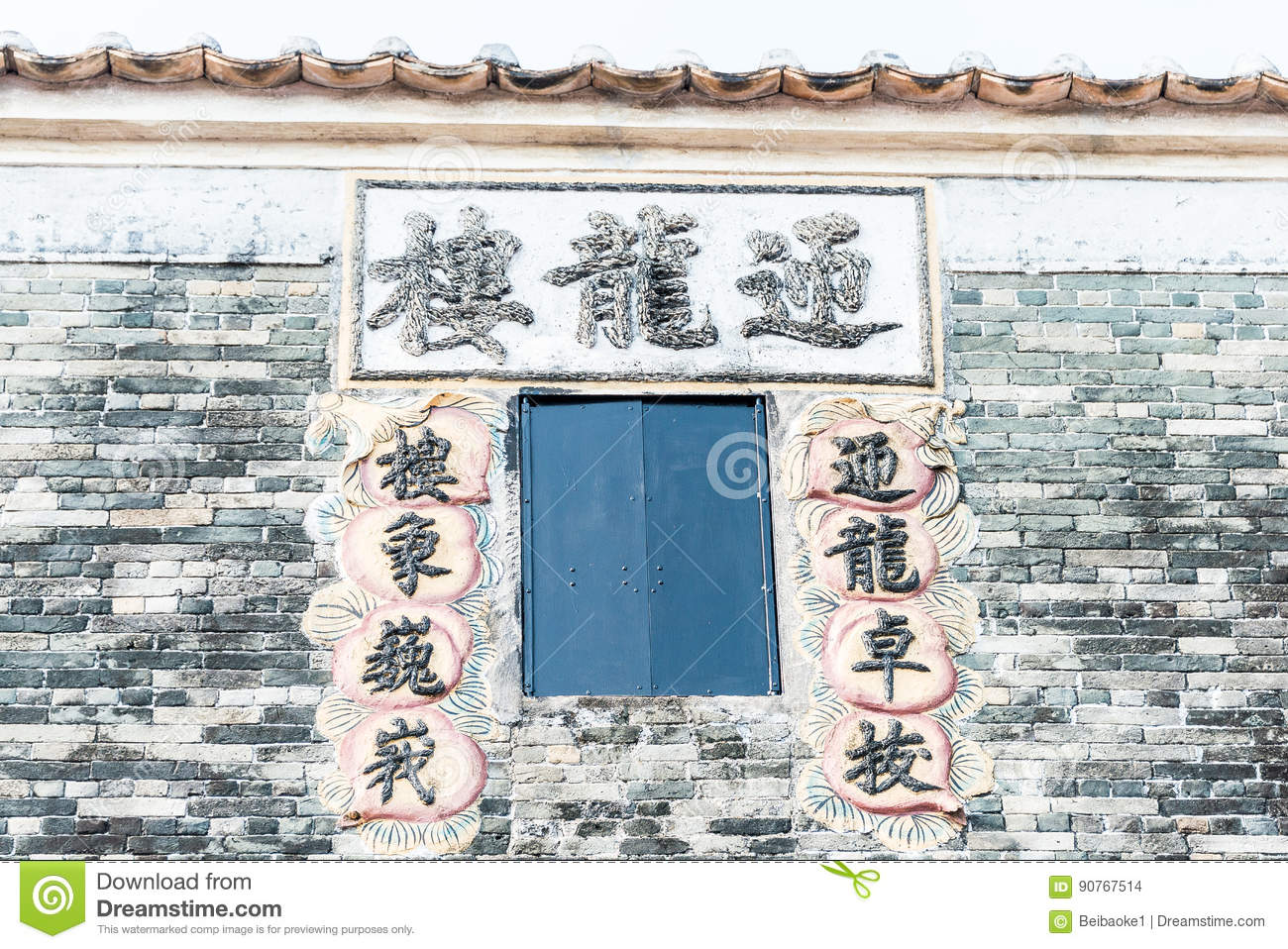 GUNAGDONG, CHINA - Dec 16 2015: Relief of Yinglong Lou at Sanmenli Village (UNESCO World Heritage site). a famous historic site i