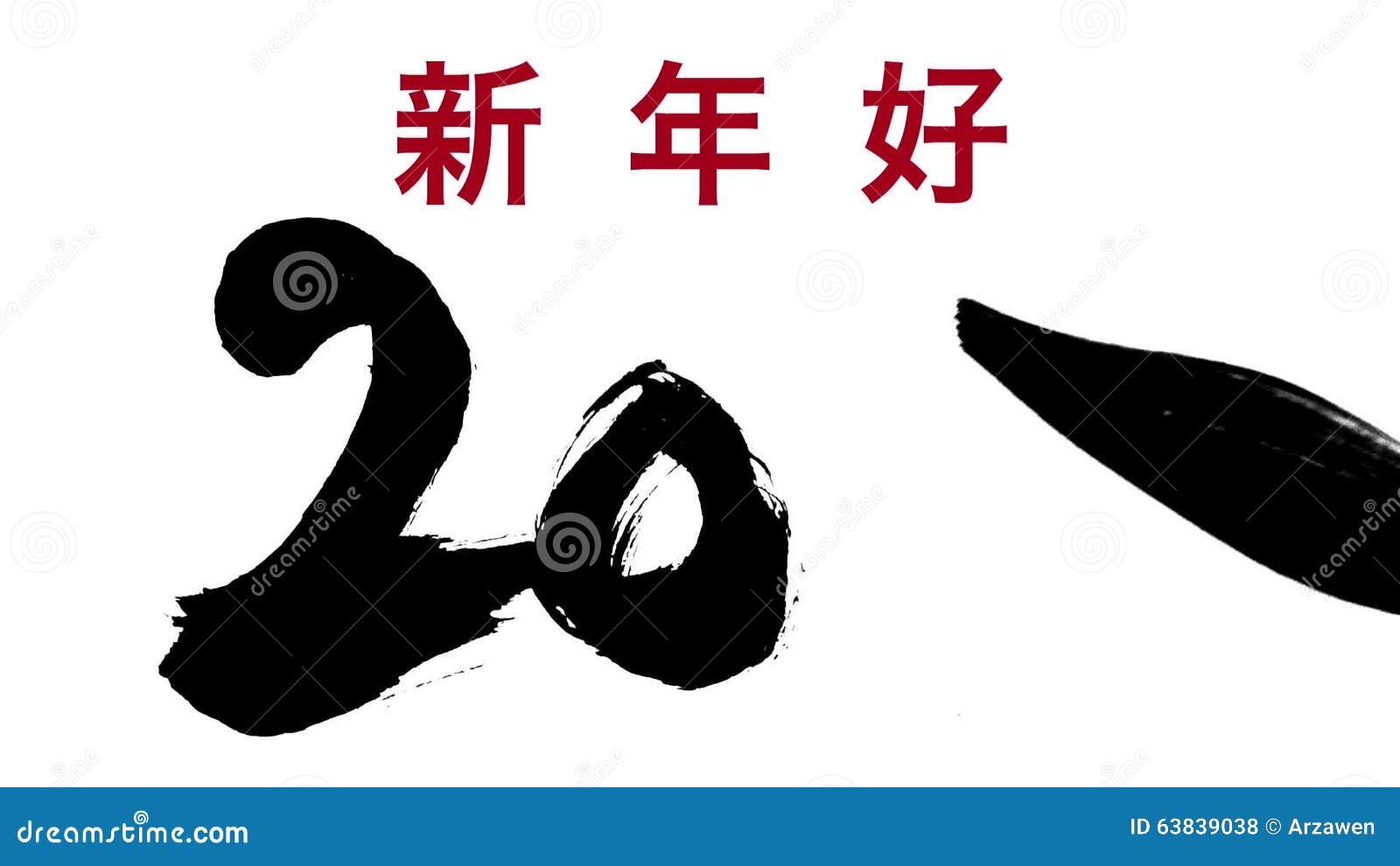 Guten Rutsch Ins Neue Jahr 2016 Auf Chinesisch ...