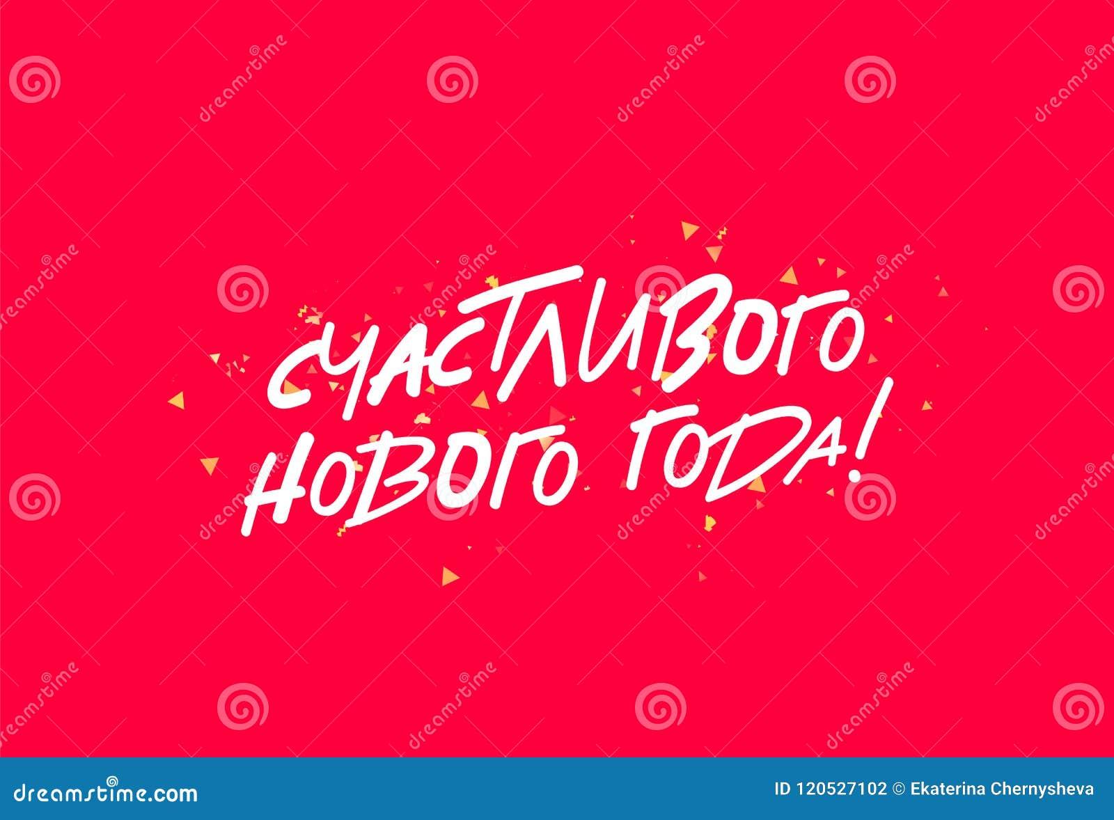 Guten Rutsch Ins Neue Jahr Auf Russen Konzept Einer Feiertagskarte ...