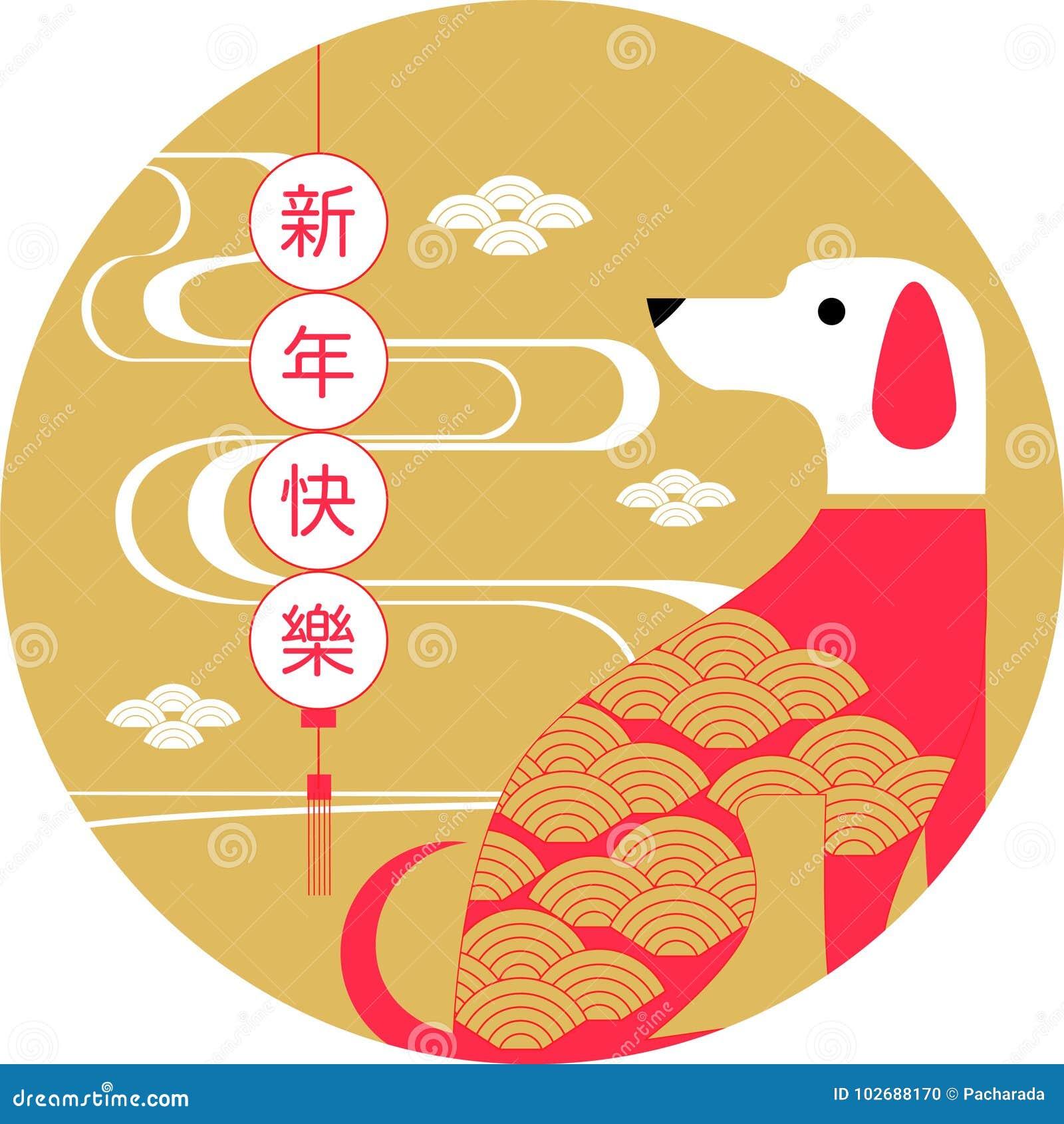 Guten Rutsch Ins Neue Jahr, 2018, Chinesische Grüße Des Neuen Jahres ...