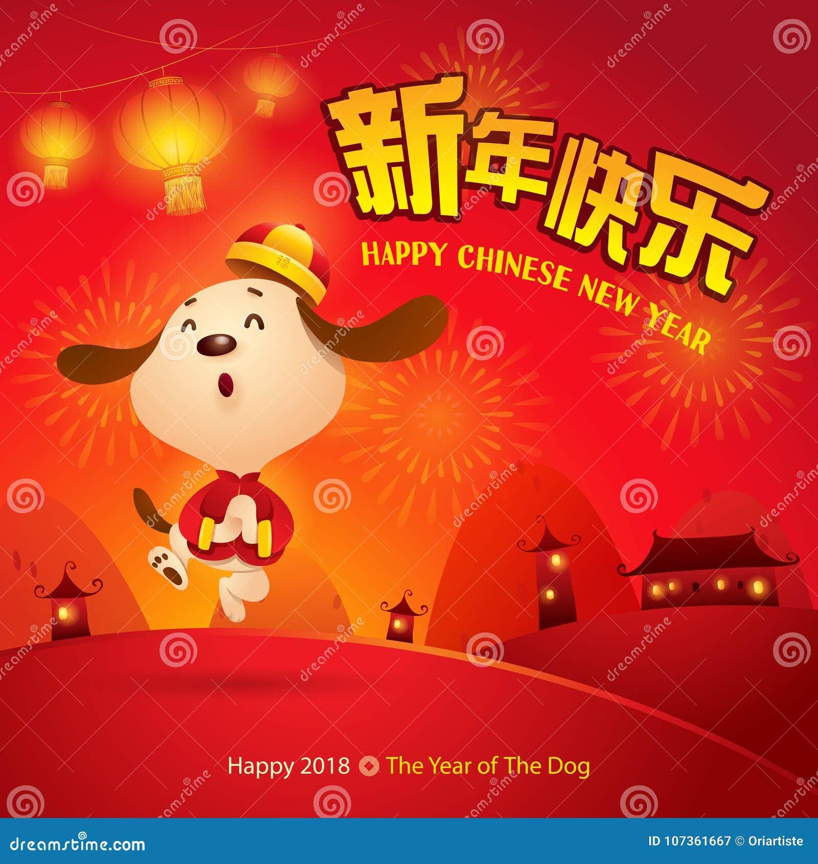 Guten Rutsch Ins Neue Jahr! Das Jahr Des Hundes Chinesisches ...