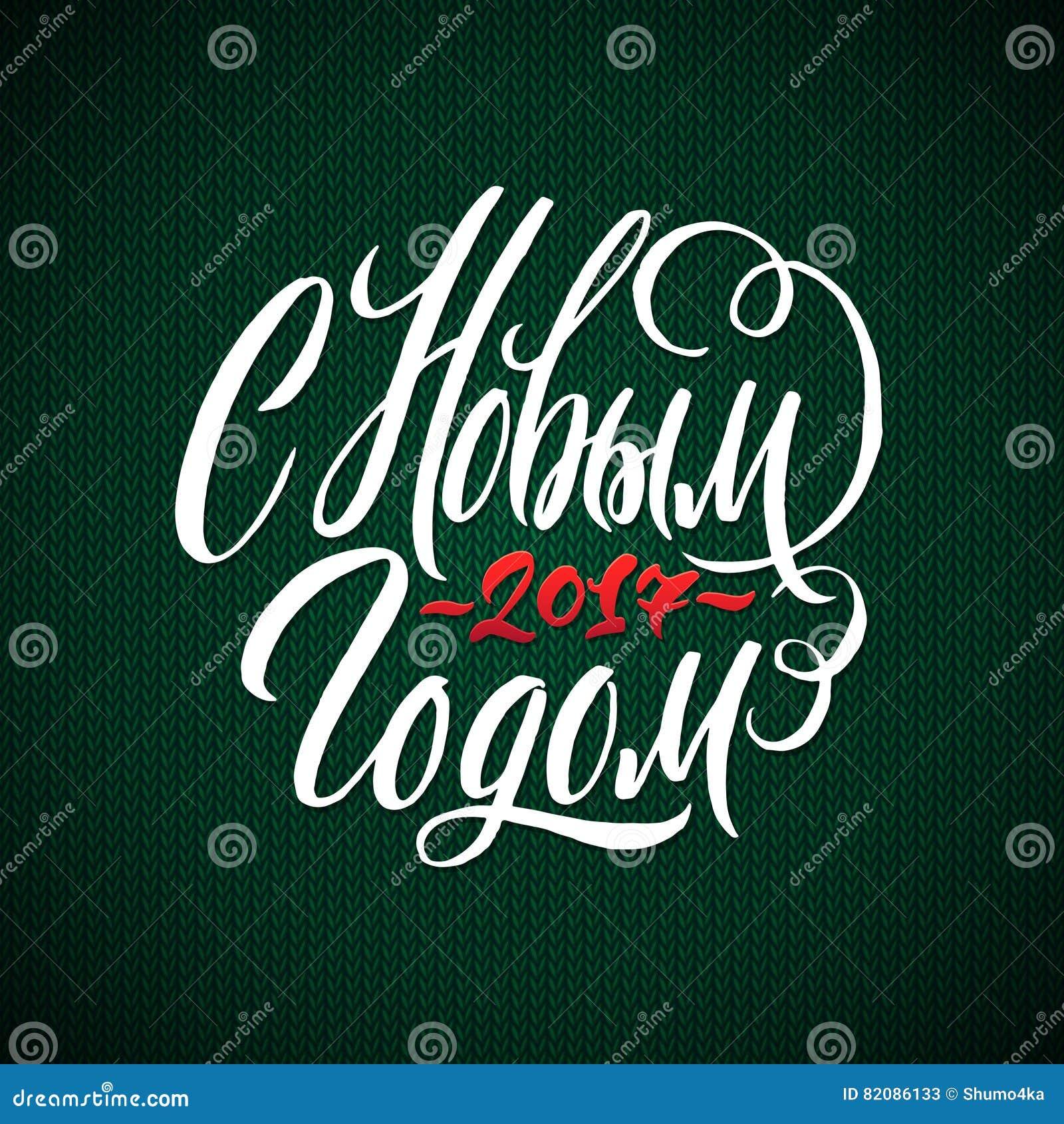 Frohe Weihnachten Und Ein Gutes Neues Jahr Russisch.Guten Rutsch Ins Neue Jahr Russische Kalligraphie Beschriftung