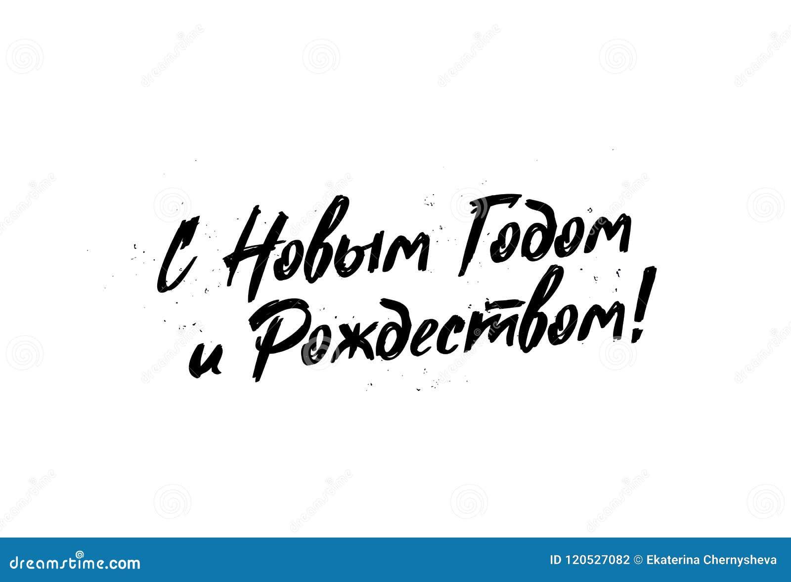 Guten Rutsch Ins Neue Jahr Und Frohe Weihnachten Auf Russen Vektor ...