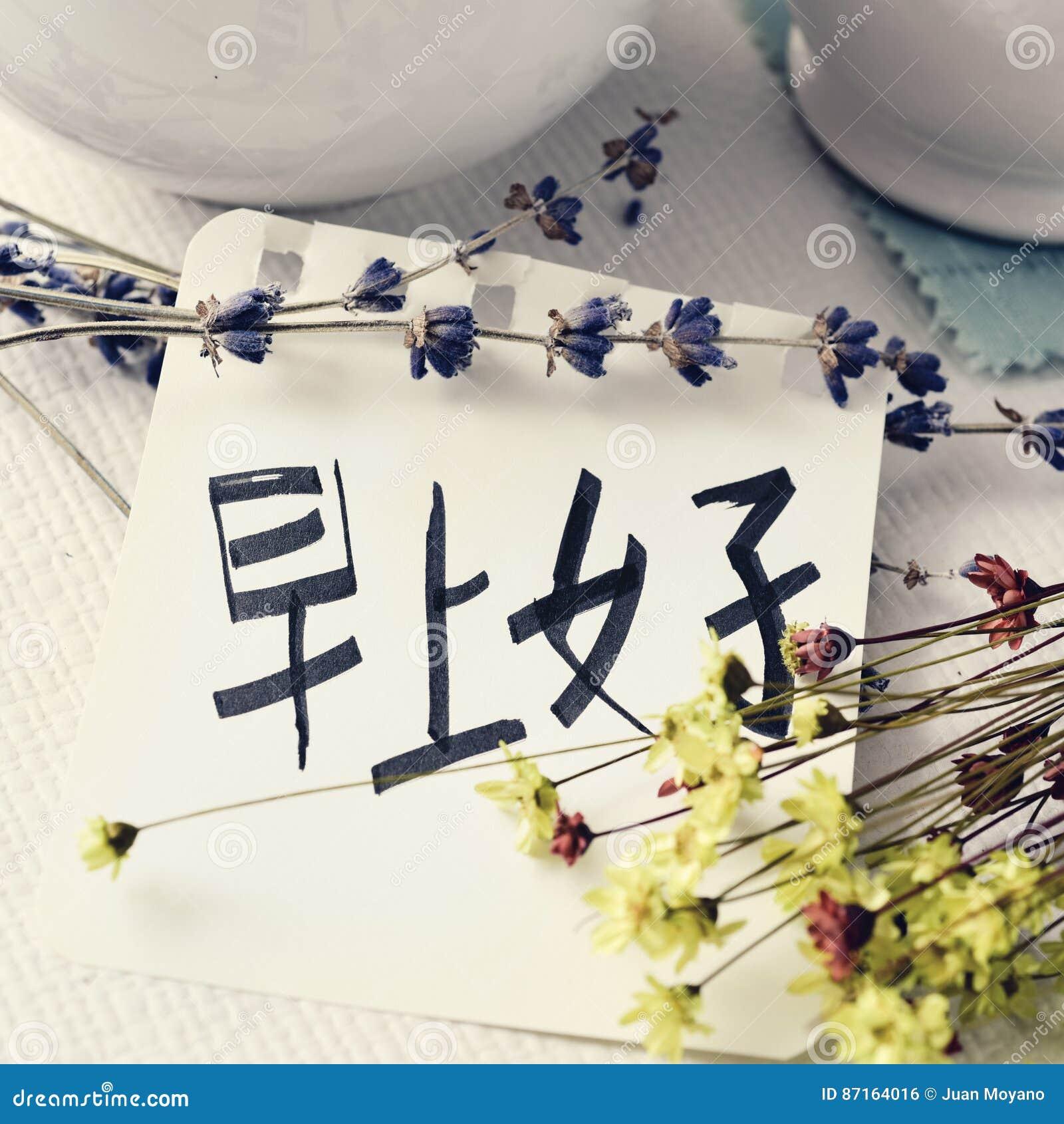 Guter Morgen Des Frühstücks Und Des Textes Auf Chinesisch