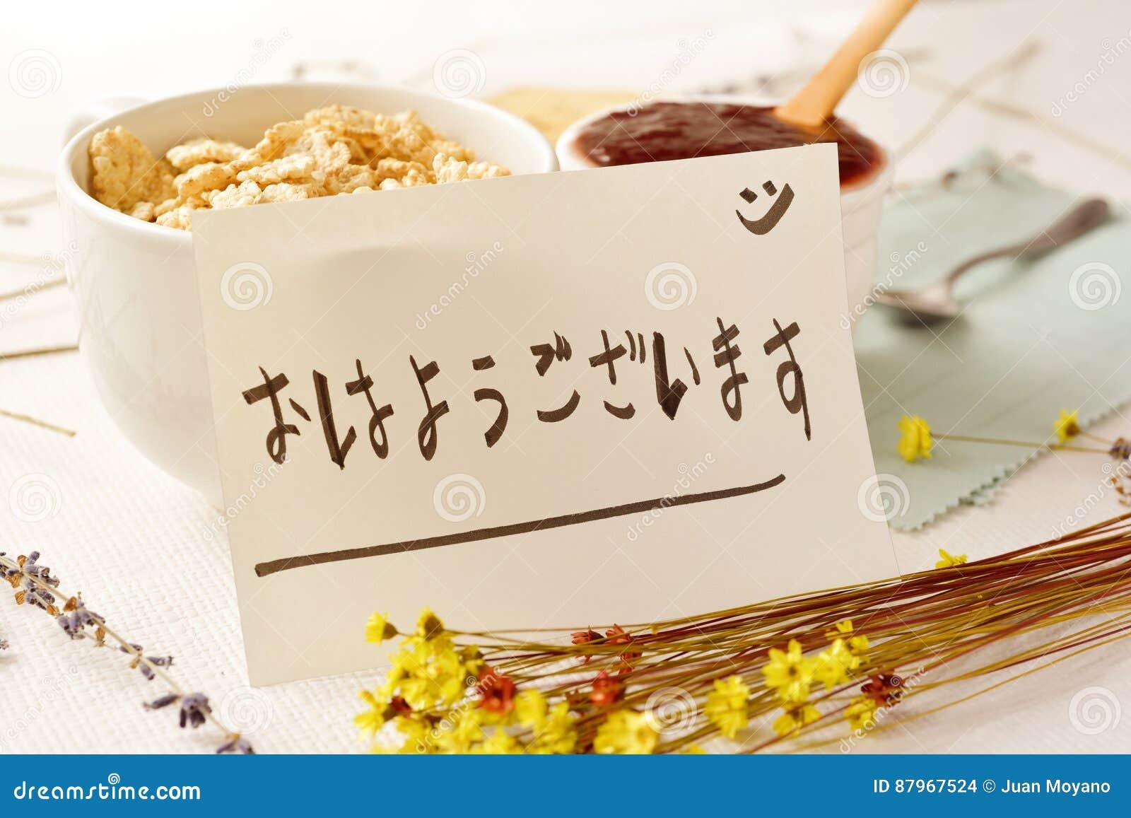 Guter Morgen Des Frühstücks Und Des Textes Auf Japanisch