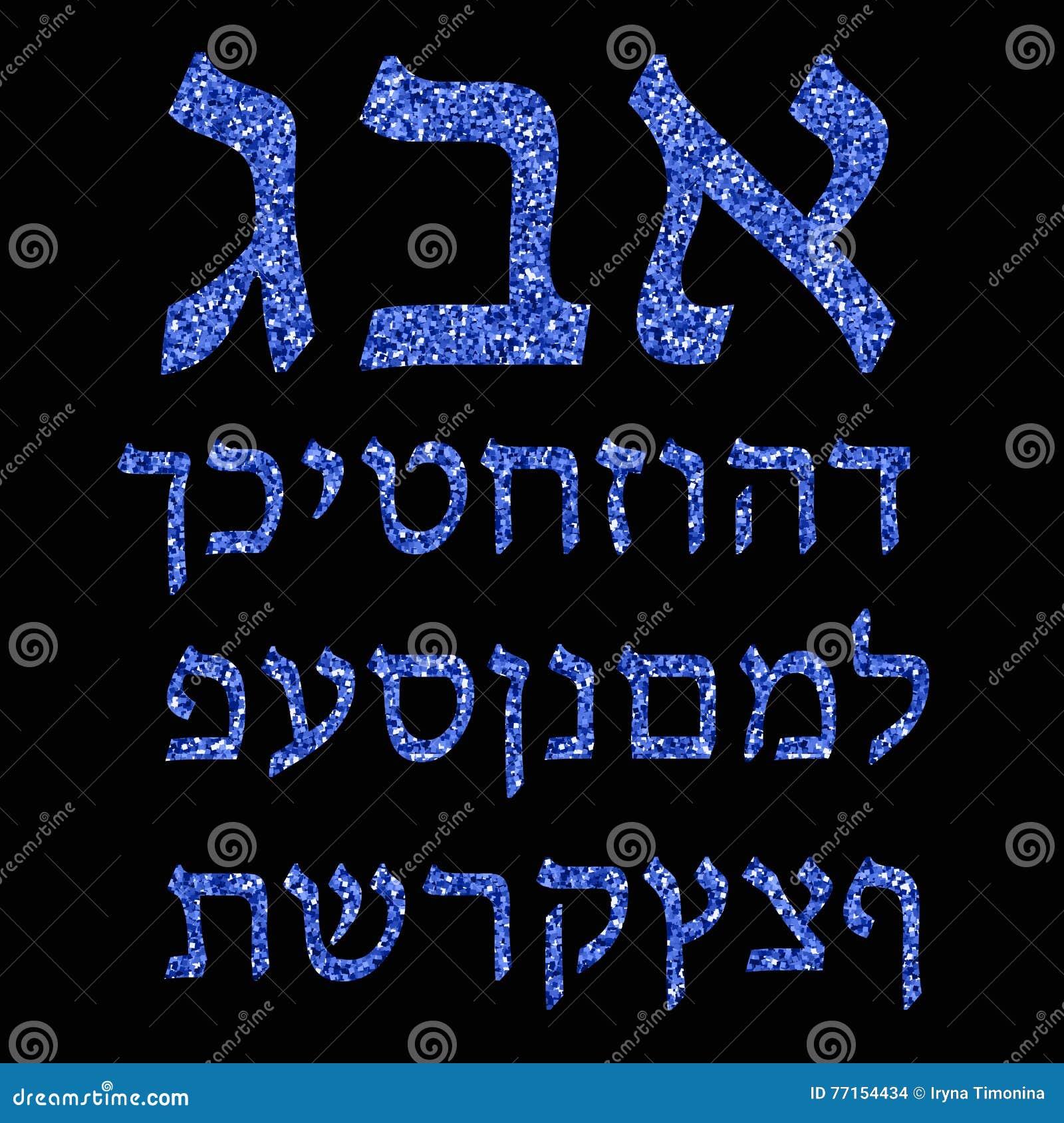 Hébreu bleu d alphabet Police hébreue Illustration de vecteur