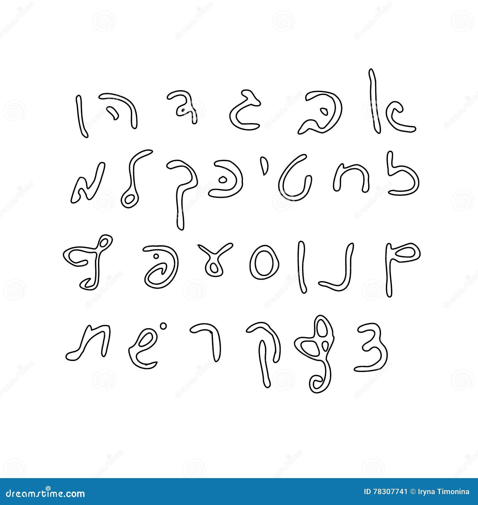 Hébreu d aspiration de main de lettres majuscules Alphabet juif Lettres hébreues Illustration de vecteur sur le fond