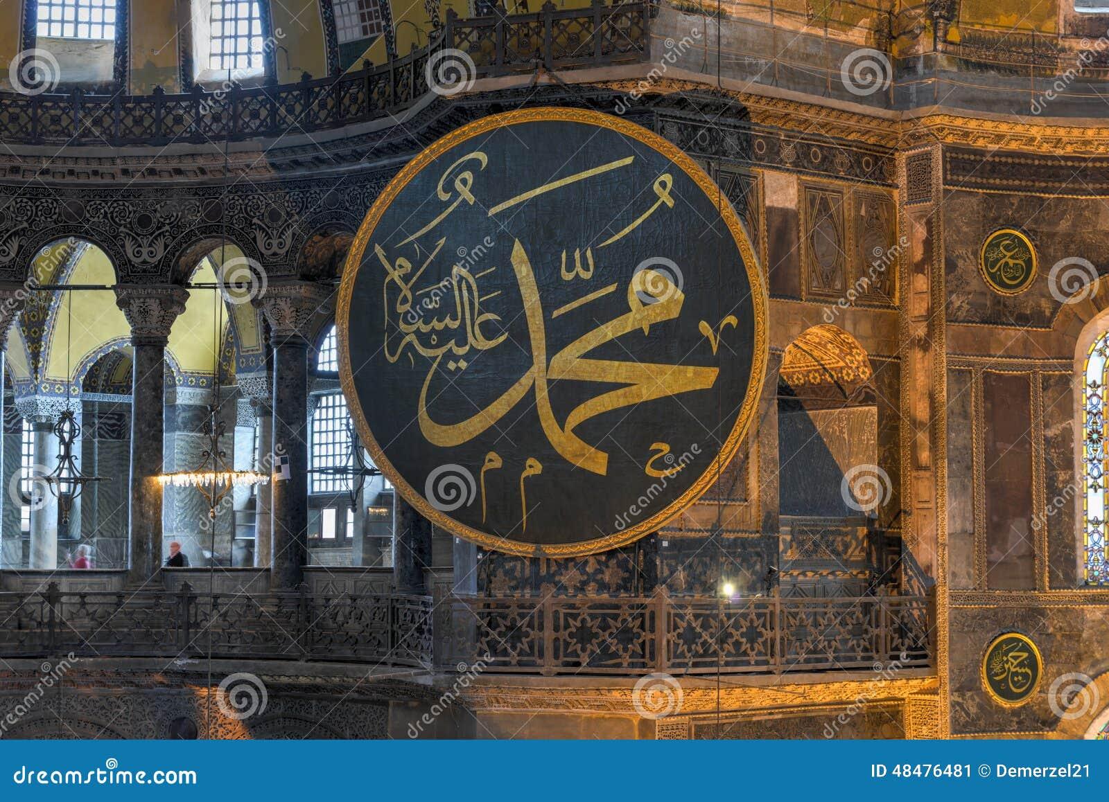 Hagia Sophia Mosque - Istanbul, die Türkei