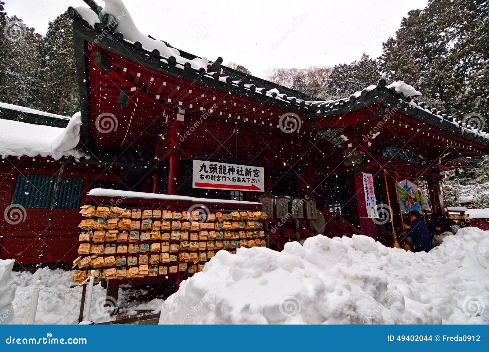 Download Hakone-Schrein redaktionelles stockbild. Bild von d0 - 49402044