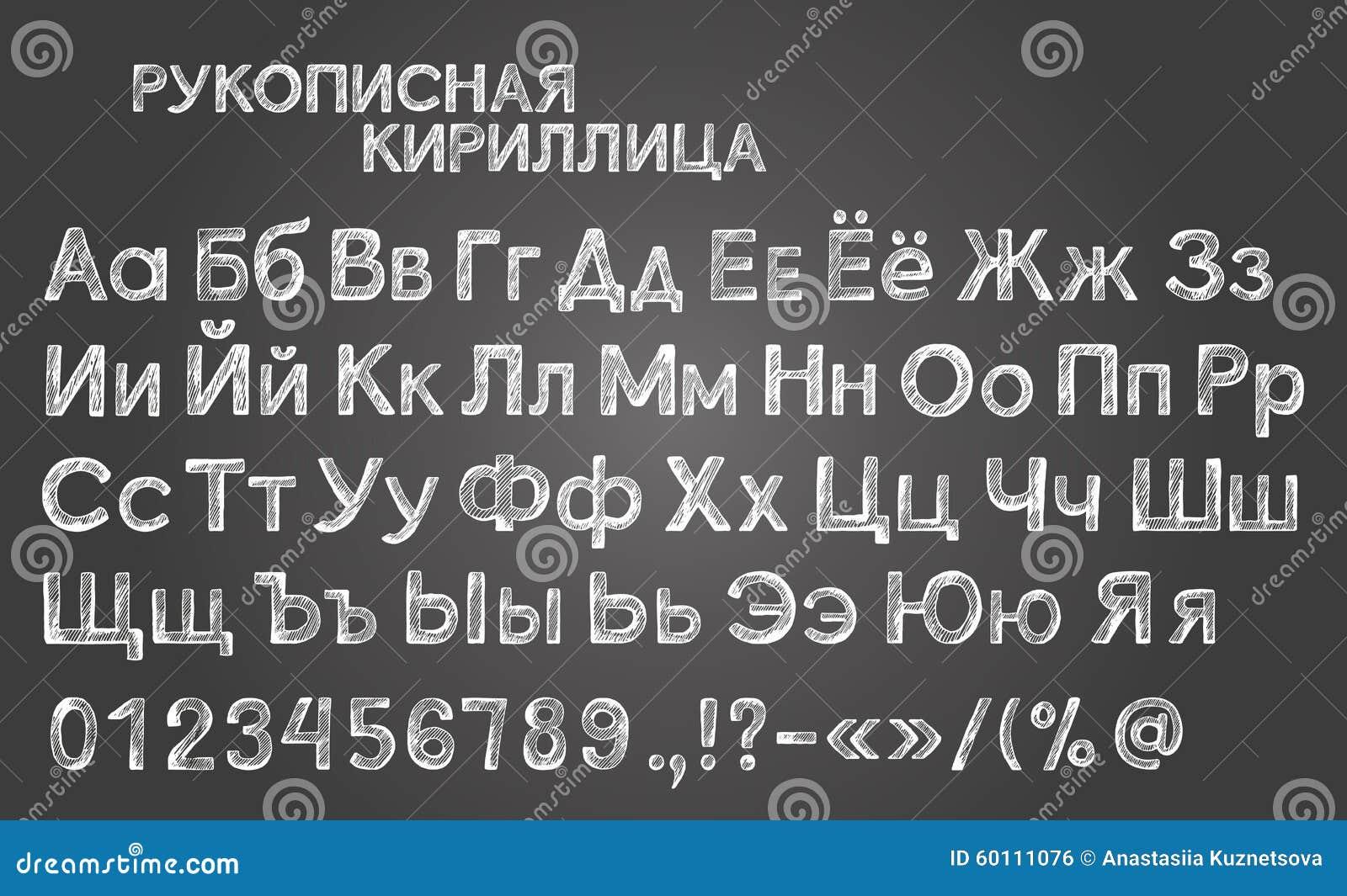 Hand Drawn Cyrillic Font Stock Vector. Image Of Drawing - 60111076
