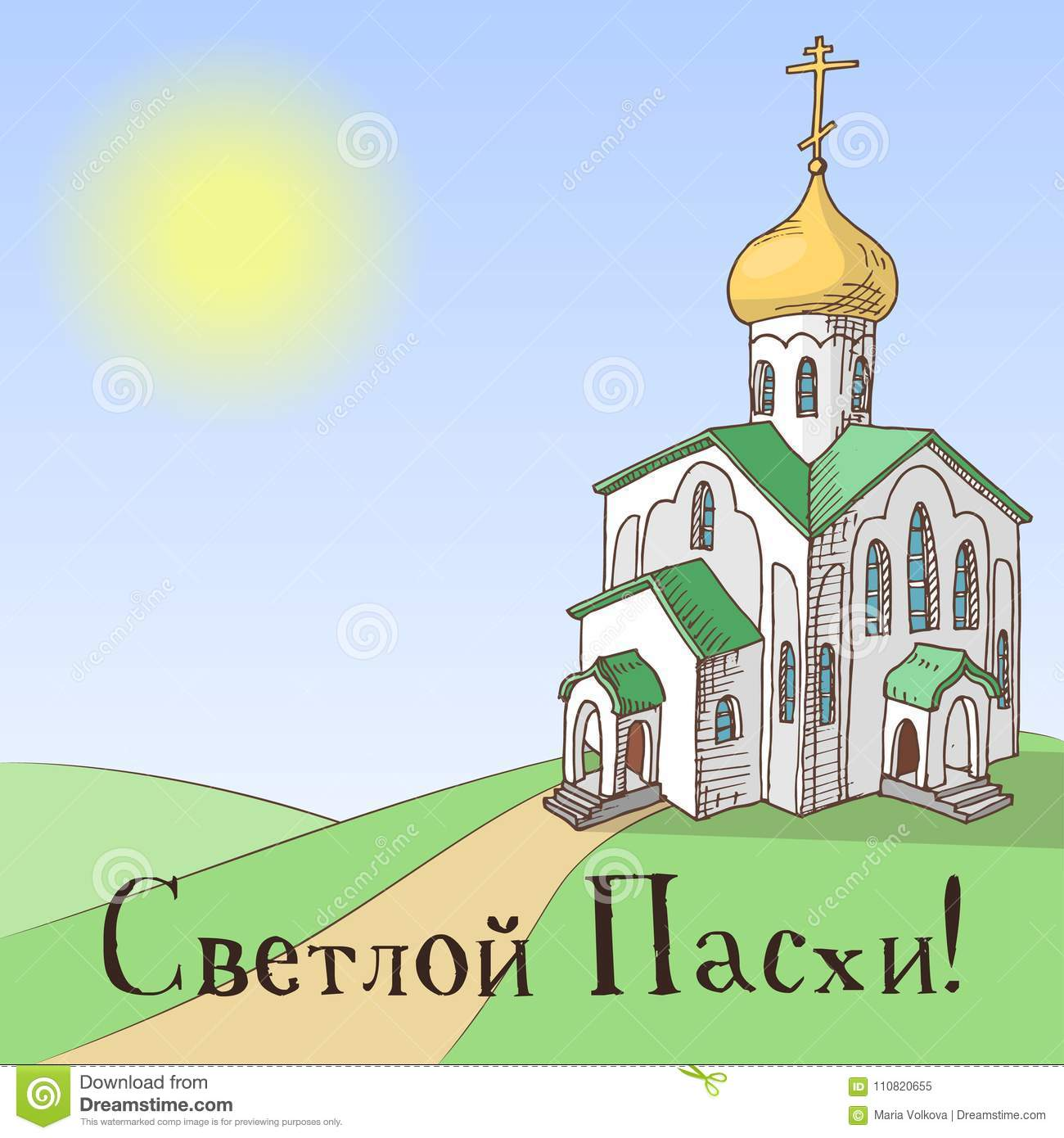Hand drawn orthodox easter gift card stock illustration hand drawn orthodox easter gift card negle Images