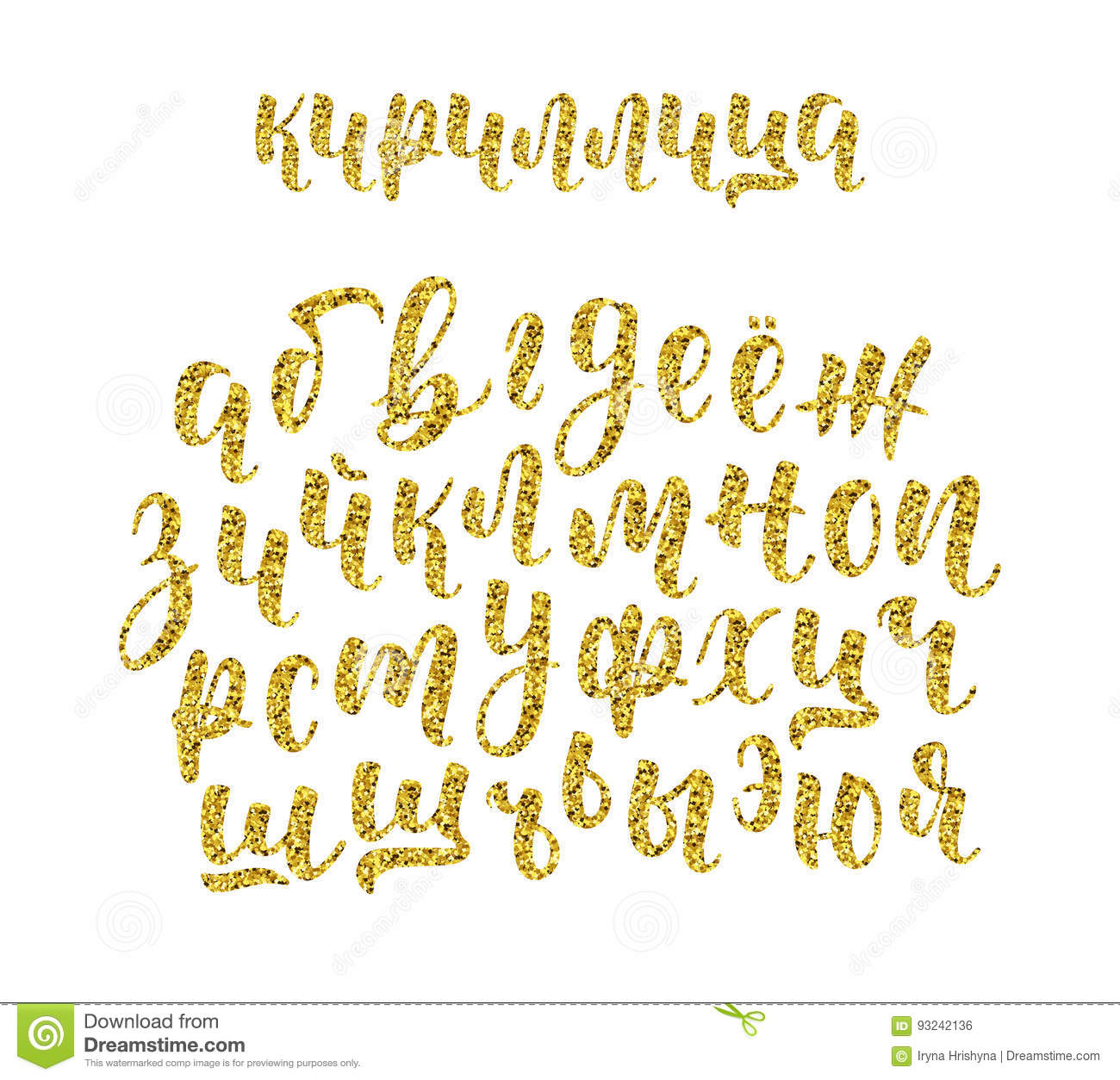 Hand drawn russian cyrillic calligraphy brush script of lowercase download hand drawn russian cyrillic calligraphy brush script of lowercase letters gold glitter alphabet thecheapjerseys Images