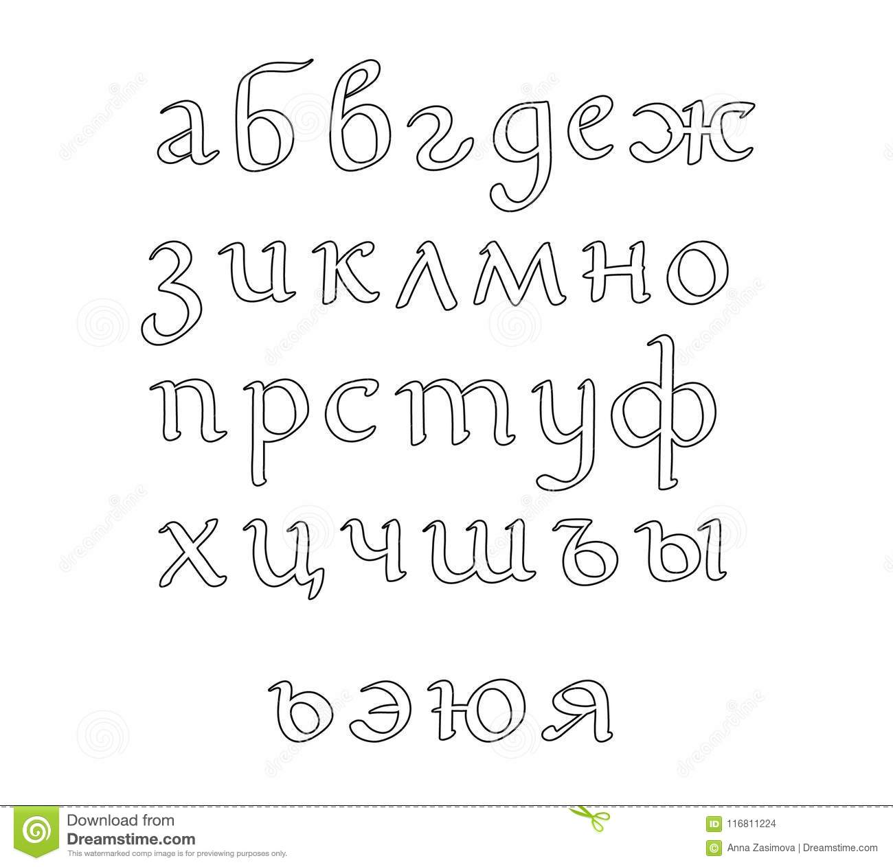 Hand drawn vector lettering set of Russian alphabet. Letters on isolated background. Handwritten modern calligraphy. Inscription f