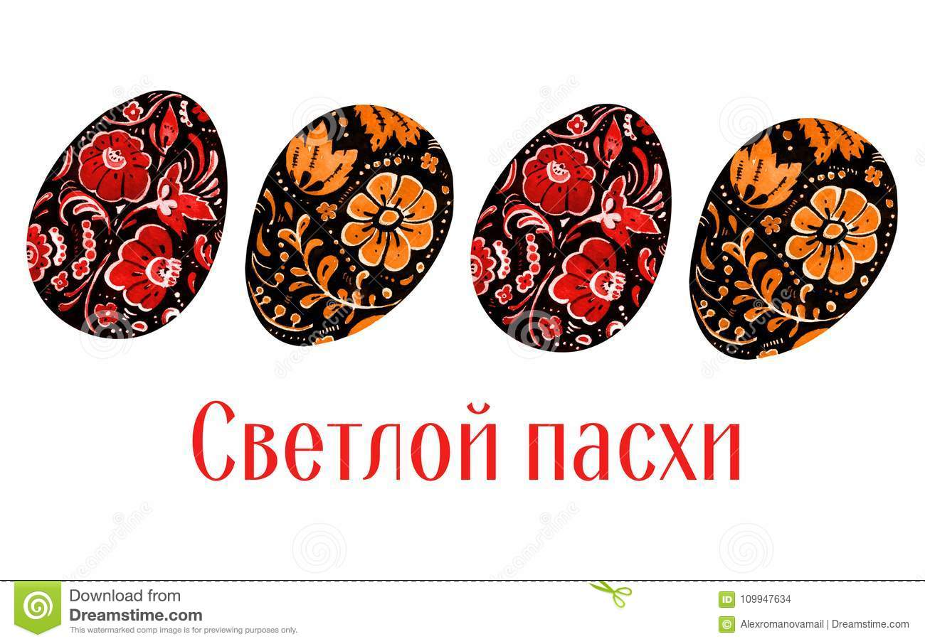 Hand drawn watercolor set of easter eggs in russian style and hand drawn watercolor set of easter eggs in russian style and greeting with orthodox easter m4hsunfo