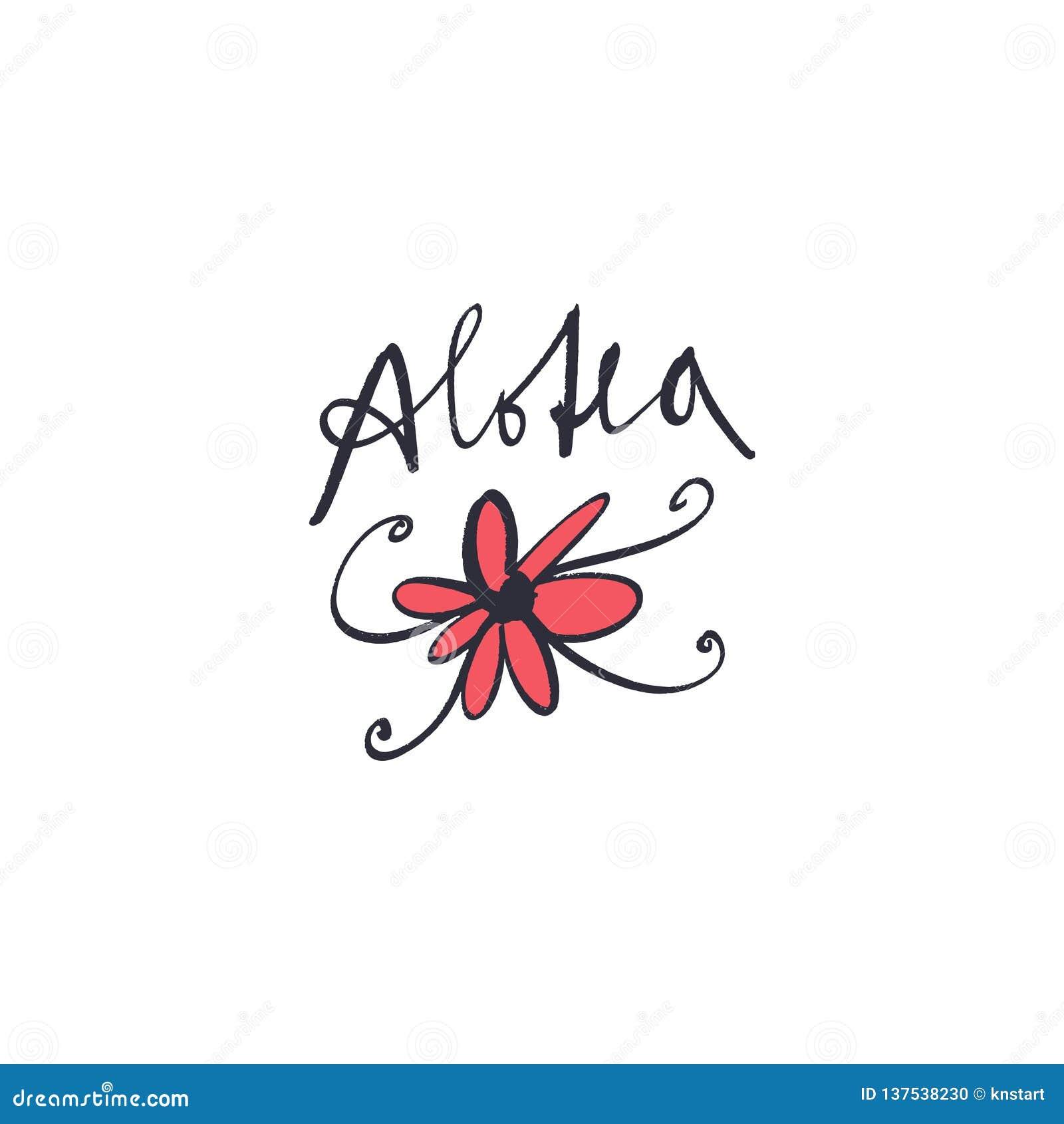 Handgezogene Aufschrift Aloha Blumen in der lustigen hawaiischen Art, ethnischer Sommerdruck, Inselatmosphäre