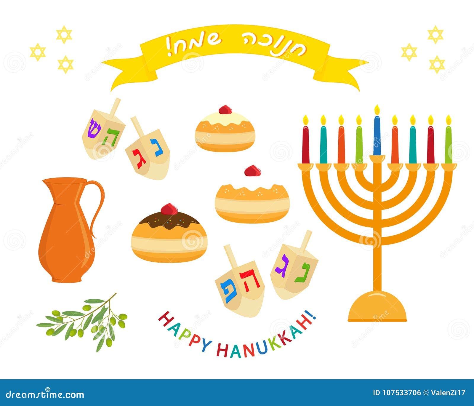 Hanukkah Symbols Set Stock Illustration Illustration Of Dreidel